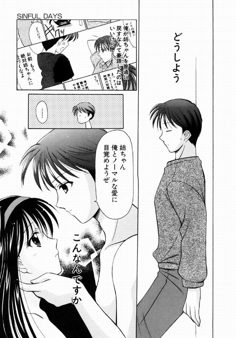 [REN] SINFUL DAYS ~Haitoku no Hibi~ 1 101