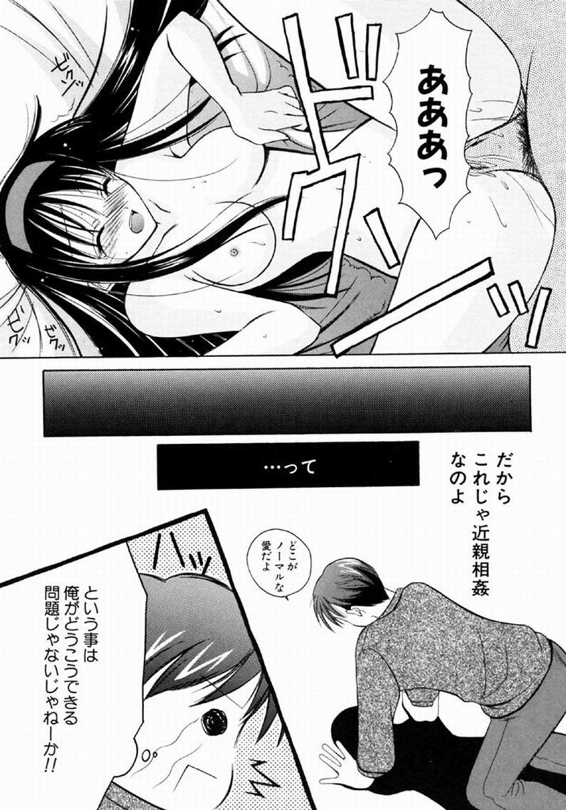[REN] SINFUL DAYS ~Haitoku no Hibi~ 1 105