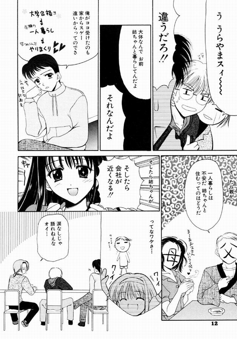 [REN] SINFUL DAYS ~Haitoku no Hibi~ 1 10