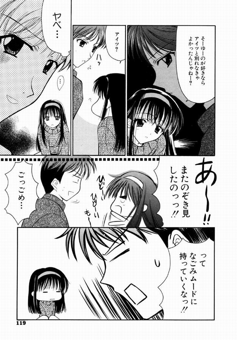 [REN] SINFUL DAYS ~Haitoku no Hibi~ 1 117
