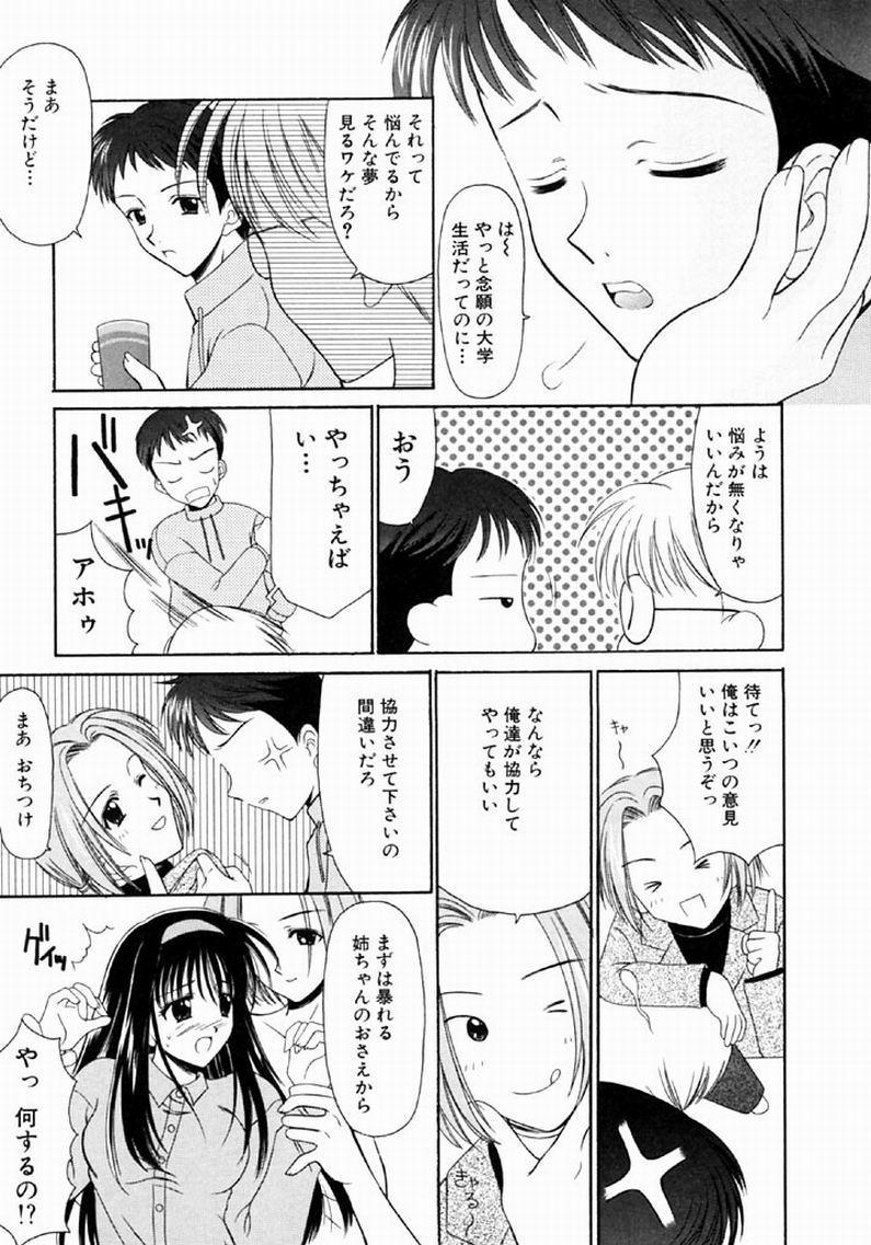 [REN] SINFUL DAYS ~Haitoku no Hibi~ 1 11