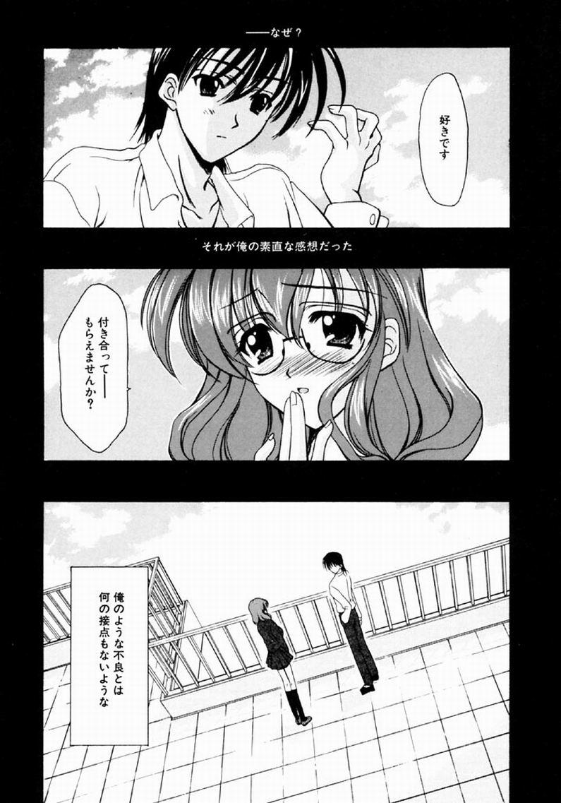 [REN] SINFUL DAYS ~Haitoku no Hibi~ 1 137