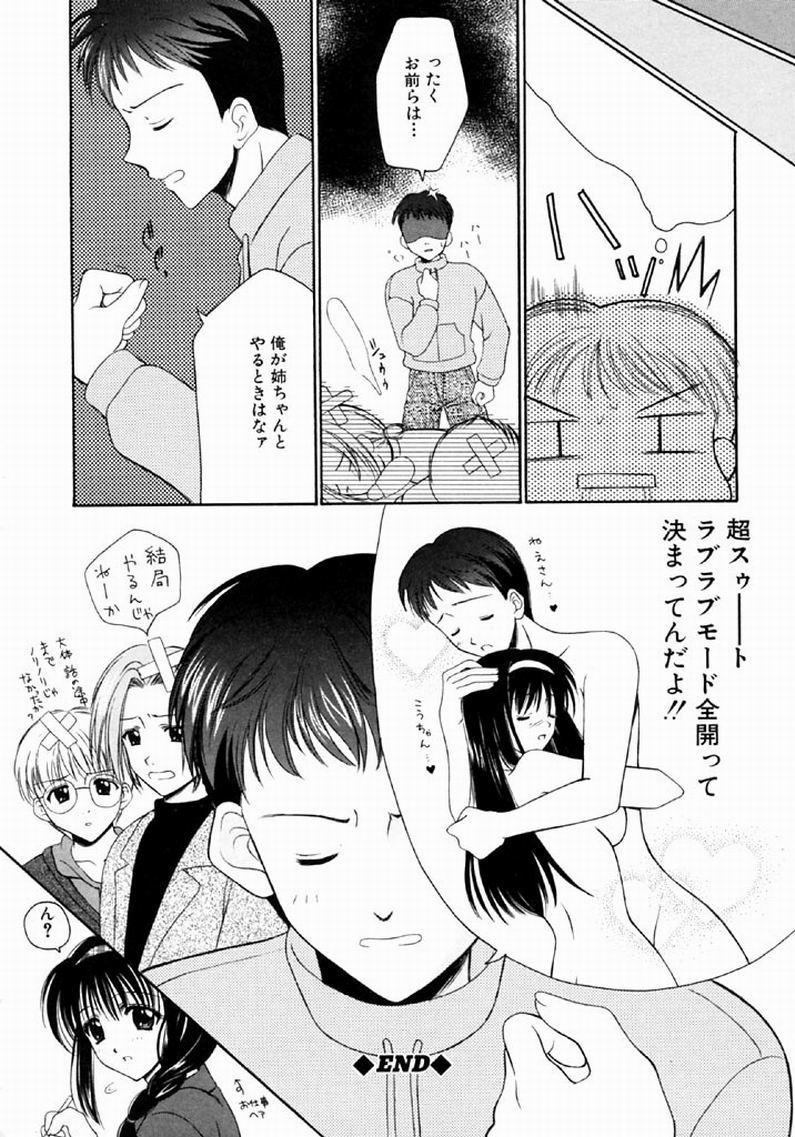 [REN] SINFUL DAYS ~Haitoku no Hibi~ 1 18