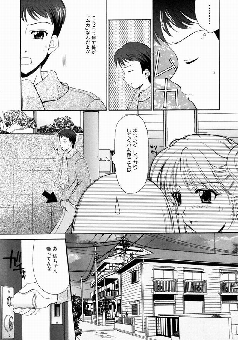 [REN] SINFUL DAYS ~Haitoku no Hibi~ 1 32