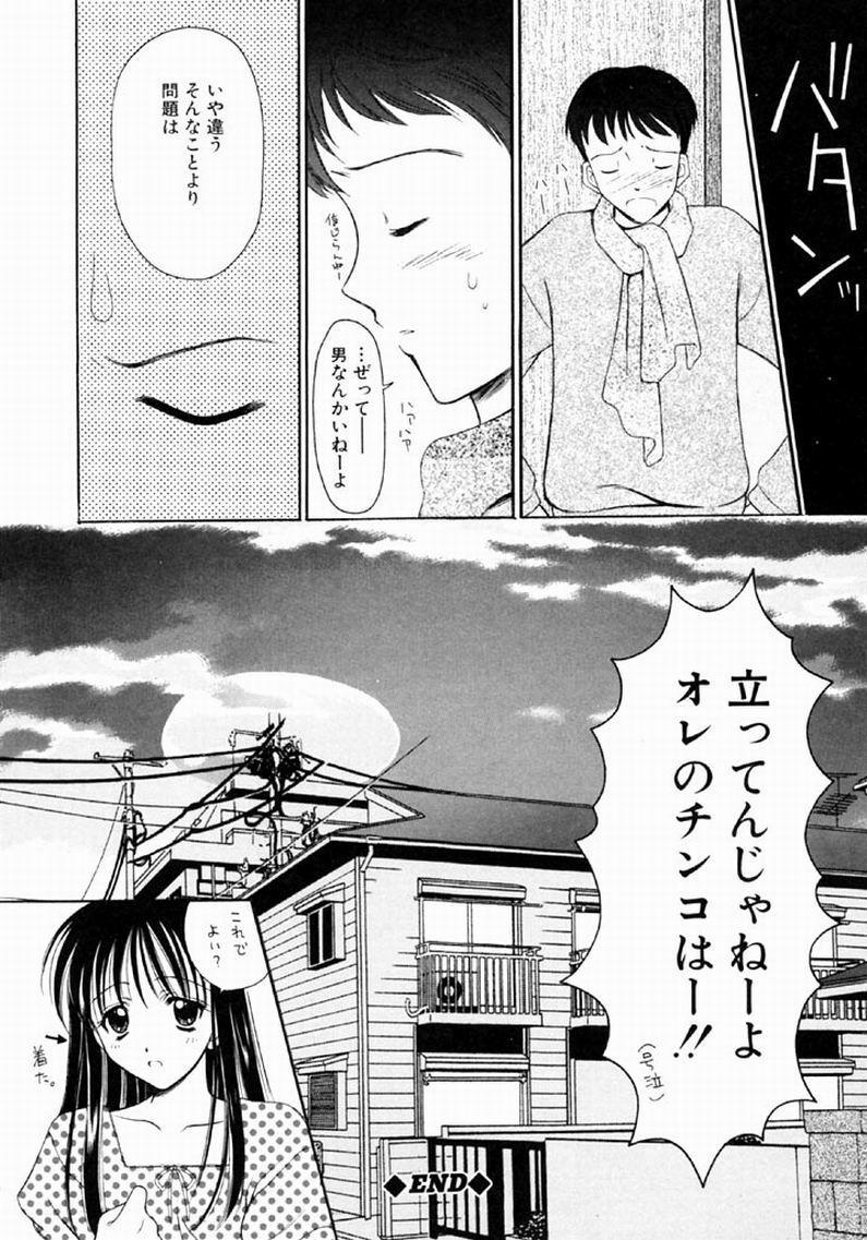 [REN] SINFUL DAYS ~Haitoku no Hibi~ 1 34