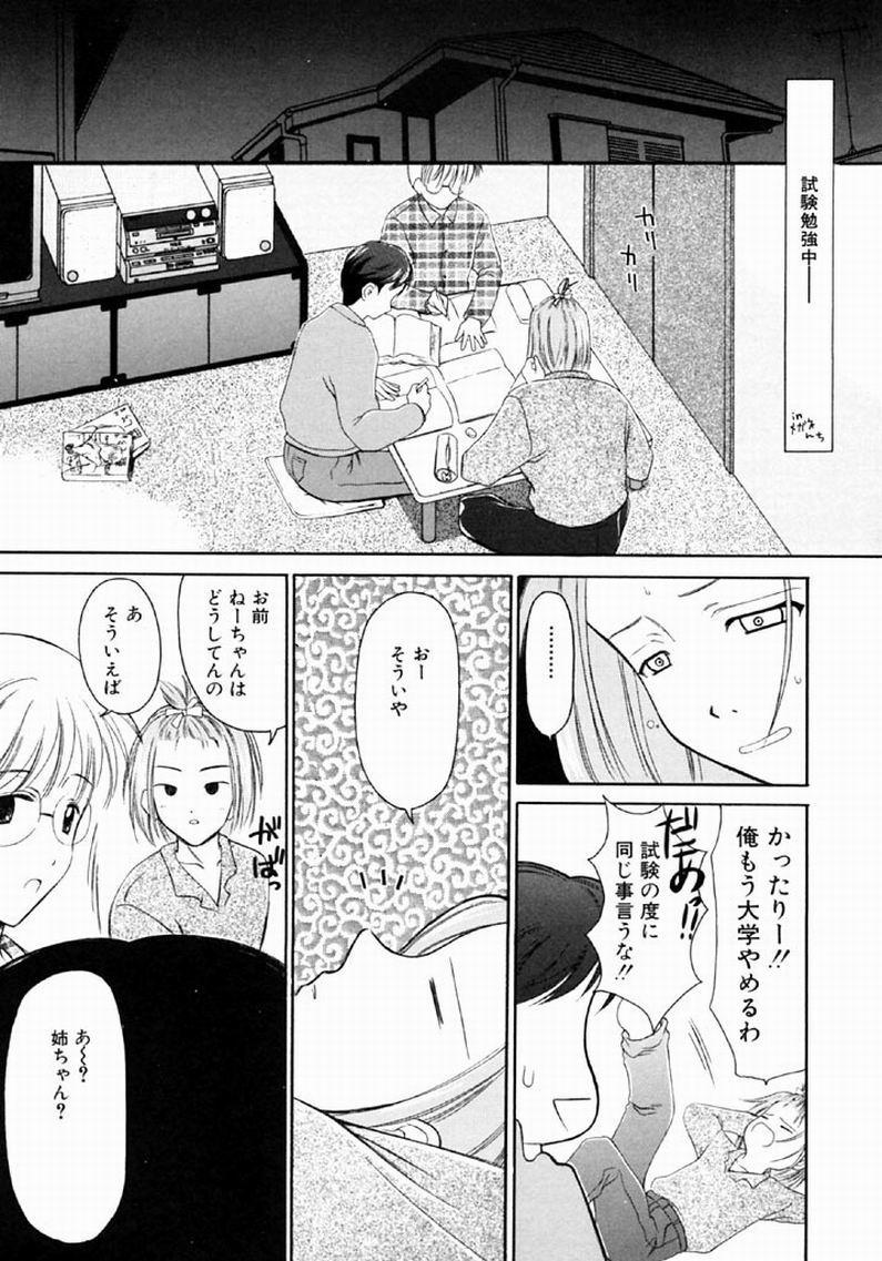 [REN] SINFUL DAYS ~Haitoku no Hibi~ 1 35