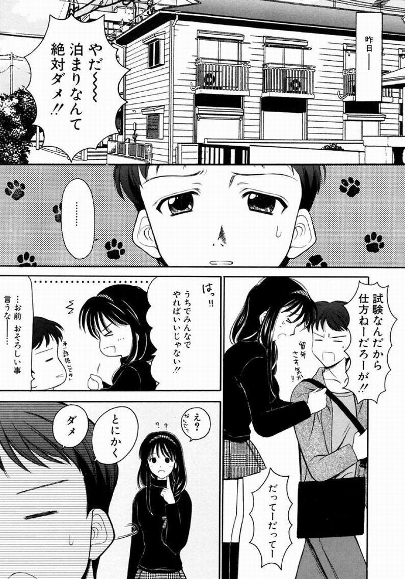 [REN] SINFUL DAYS ~Haitoku no Hibi~ 1 37
