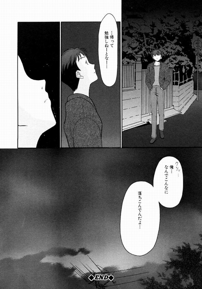 [REN] SINFUL DAYS ~Haitoku no Hibi~ 1 50