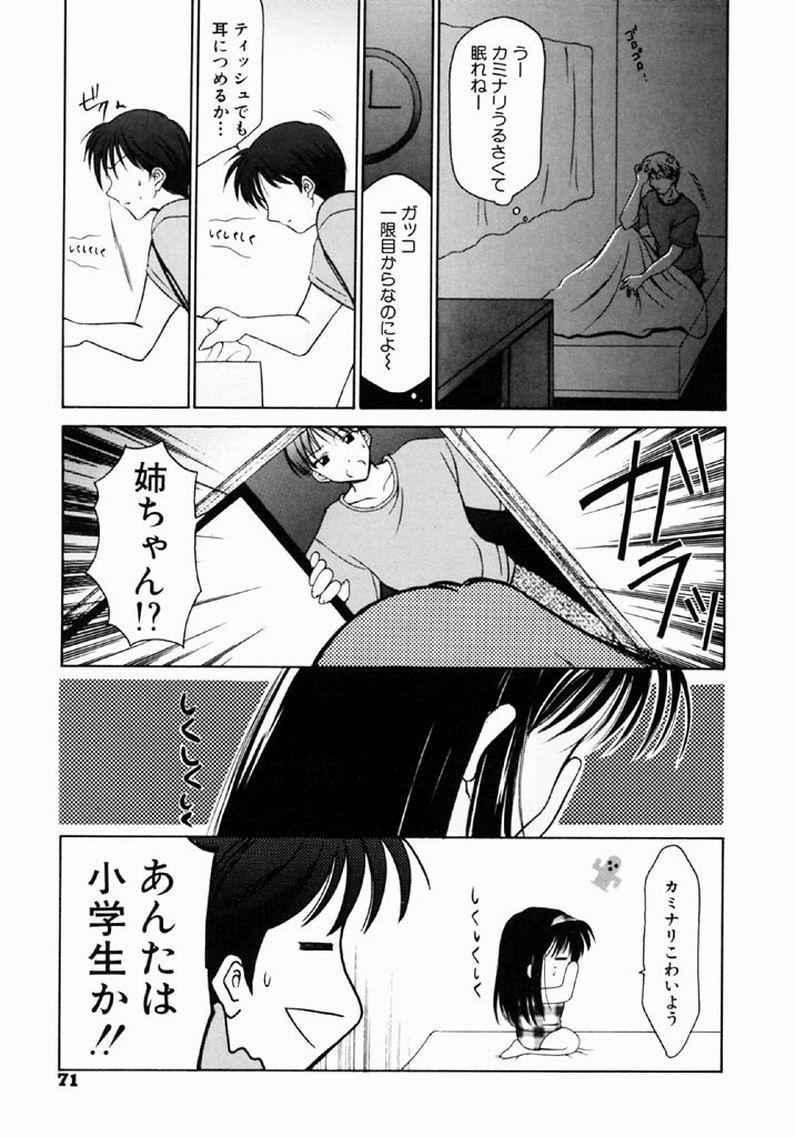 [REN] SINFUL DAYS ~Haitoku no Hibi~ 1 69