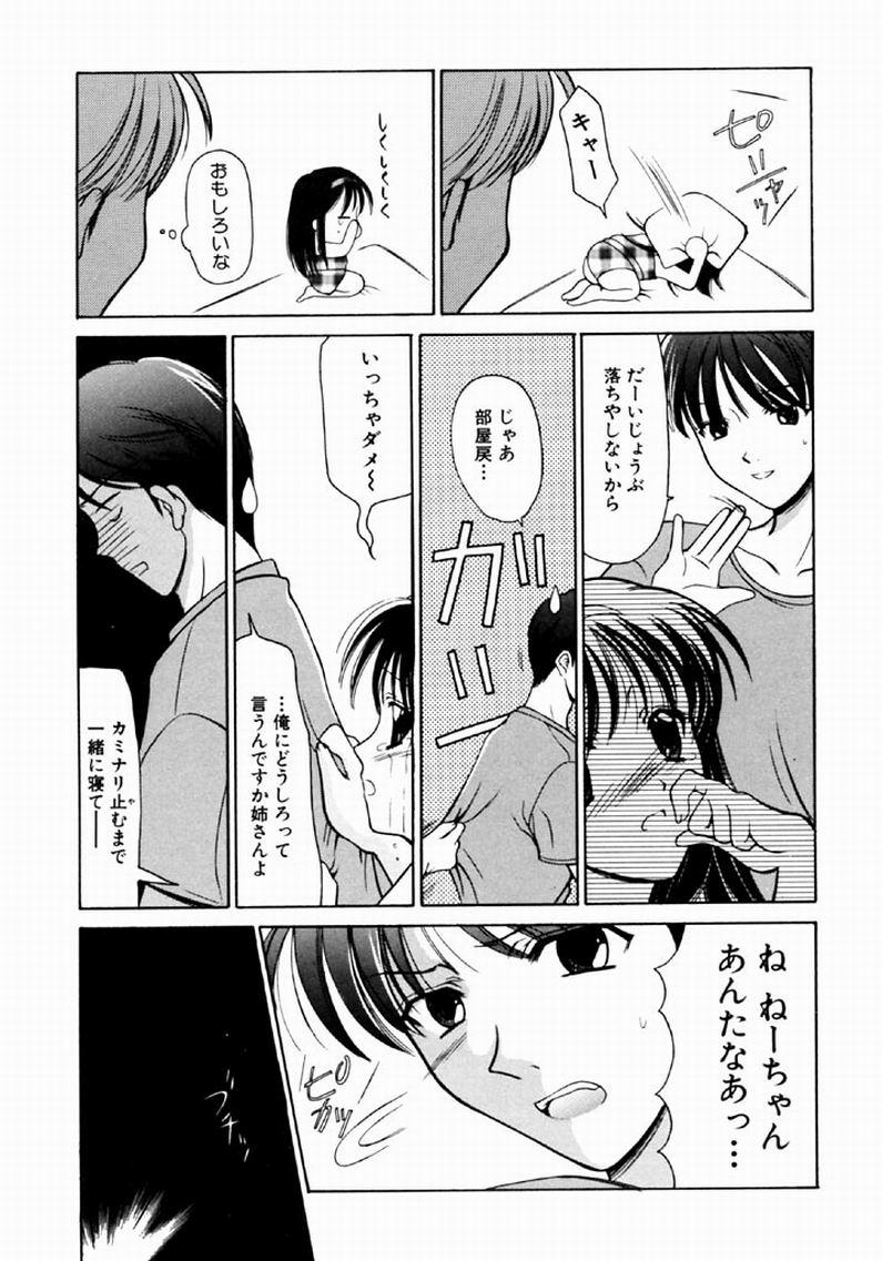[REN] SINFUL DAYS ~Haitoku no Hibi~ 1 70