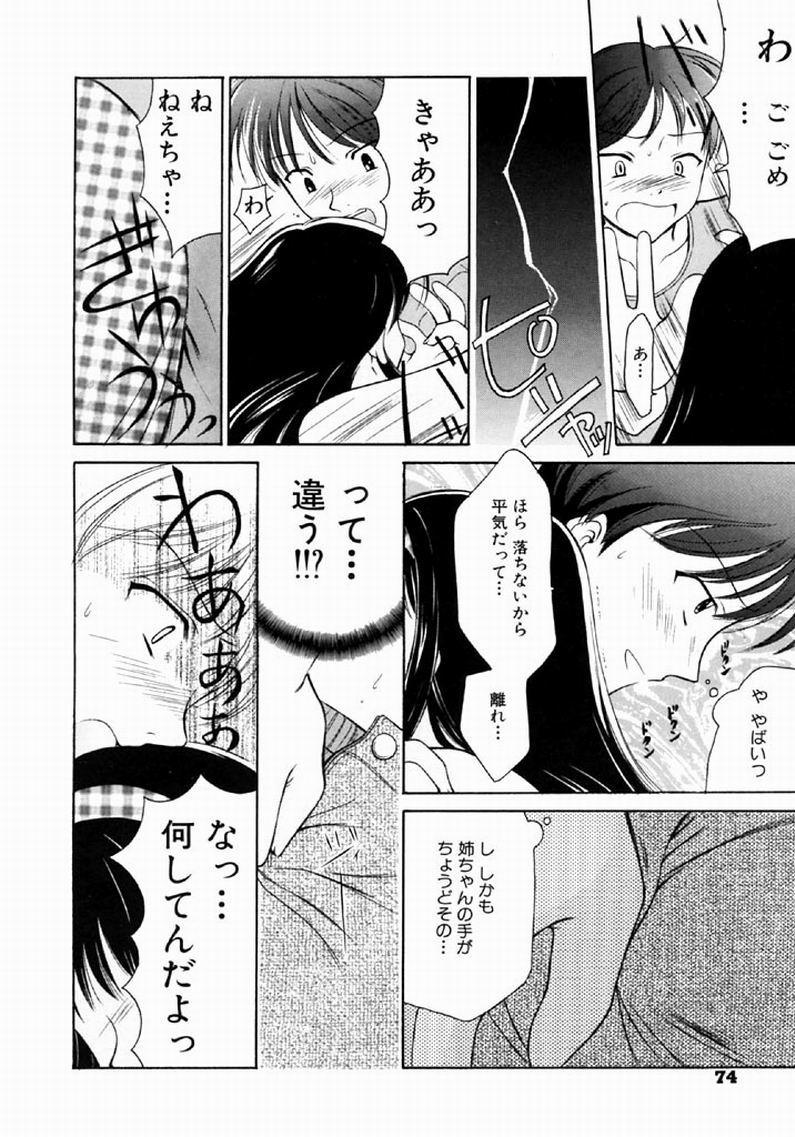 [REN] SINFUL DAYS ~Haitoku no Hibi~ 1 72