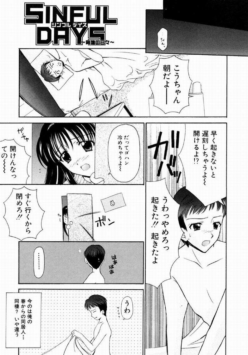 [REN] SINFUL DAYS ~Haitoku no Hibi~ 1 7