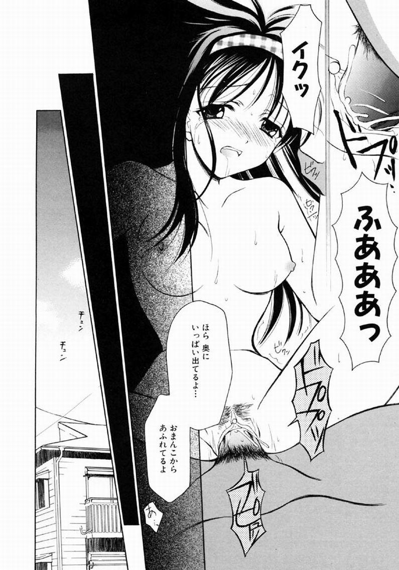 [REN] SINFUL DAYS ~Haitoku no Hibi~ 1 80