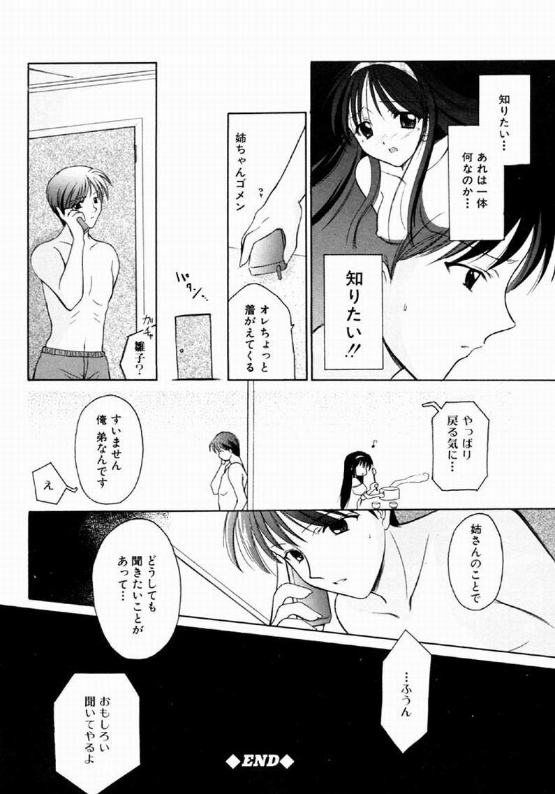 [REN] SINFUL DAYS ~Haitoku no Hibi~ 1 82
