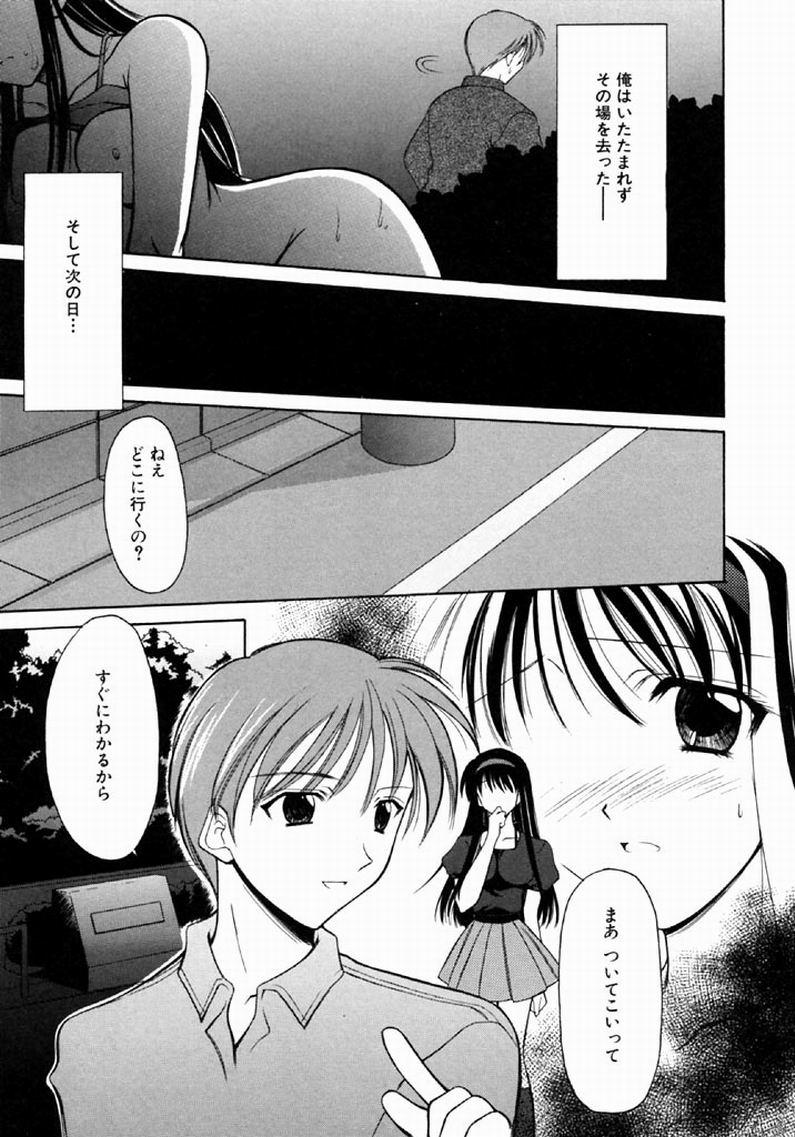 [REN] SINFUL DAYS ~Haitoku no Hibi~ 1 87