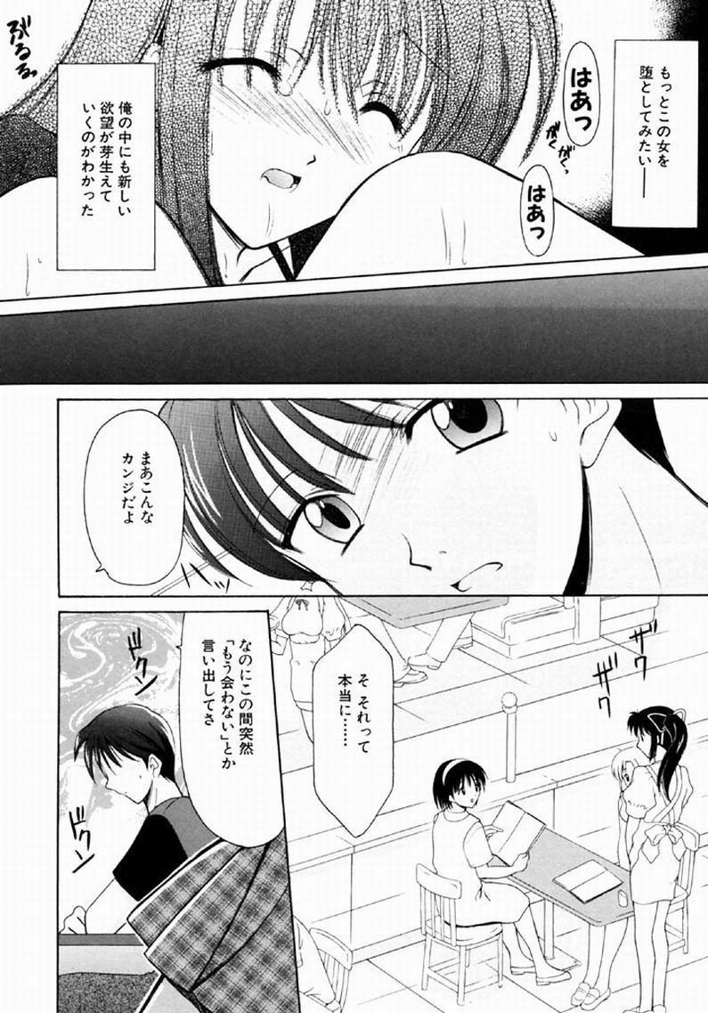 [REN] SINFUL DAYS ~Haitoku no Hibi~ 1 96