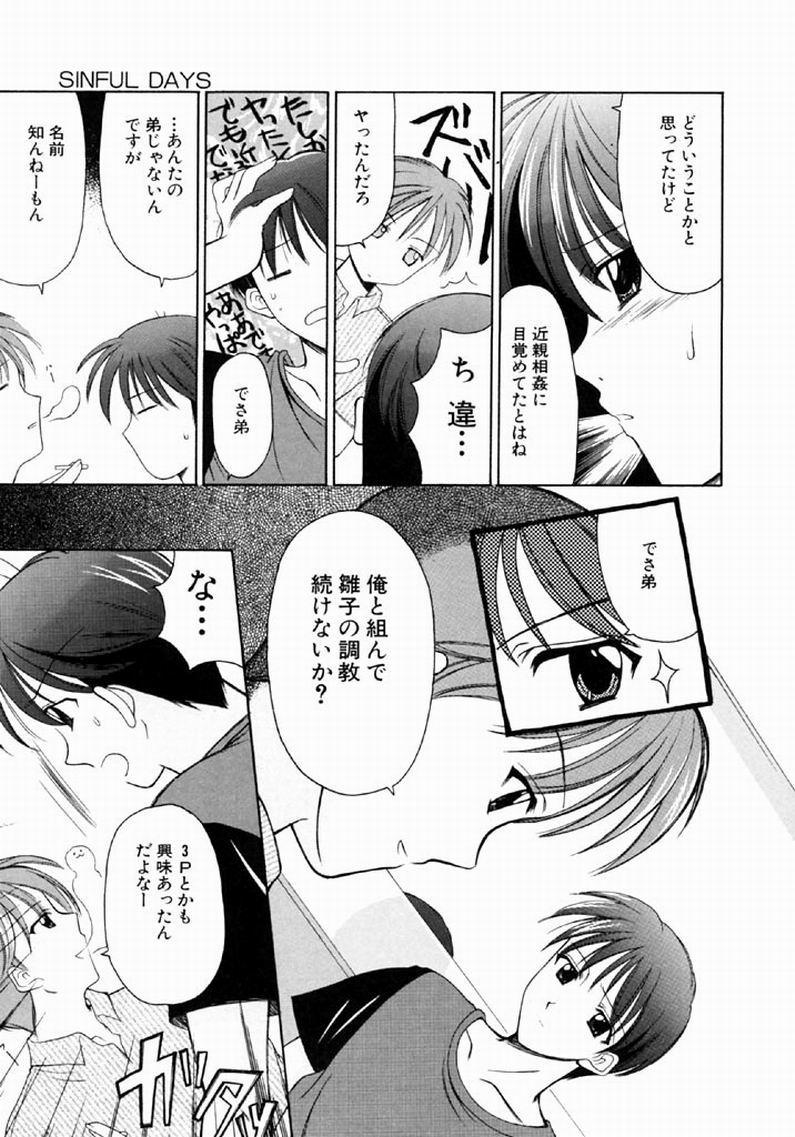 [REN] SINFUL DAYS ~Haitoku no Hibi~ 1 97