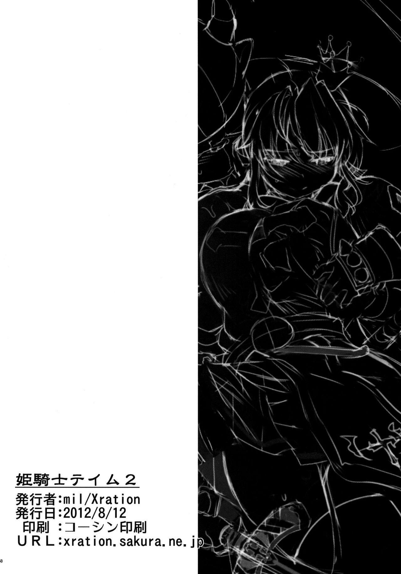 Hime Kishi Tame 2   Princess Knight Taming 2 48