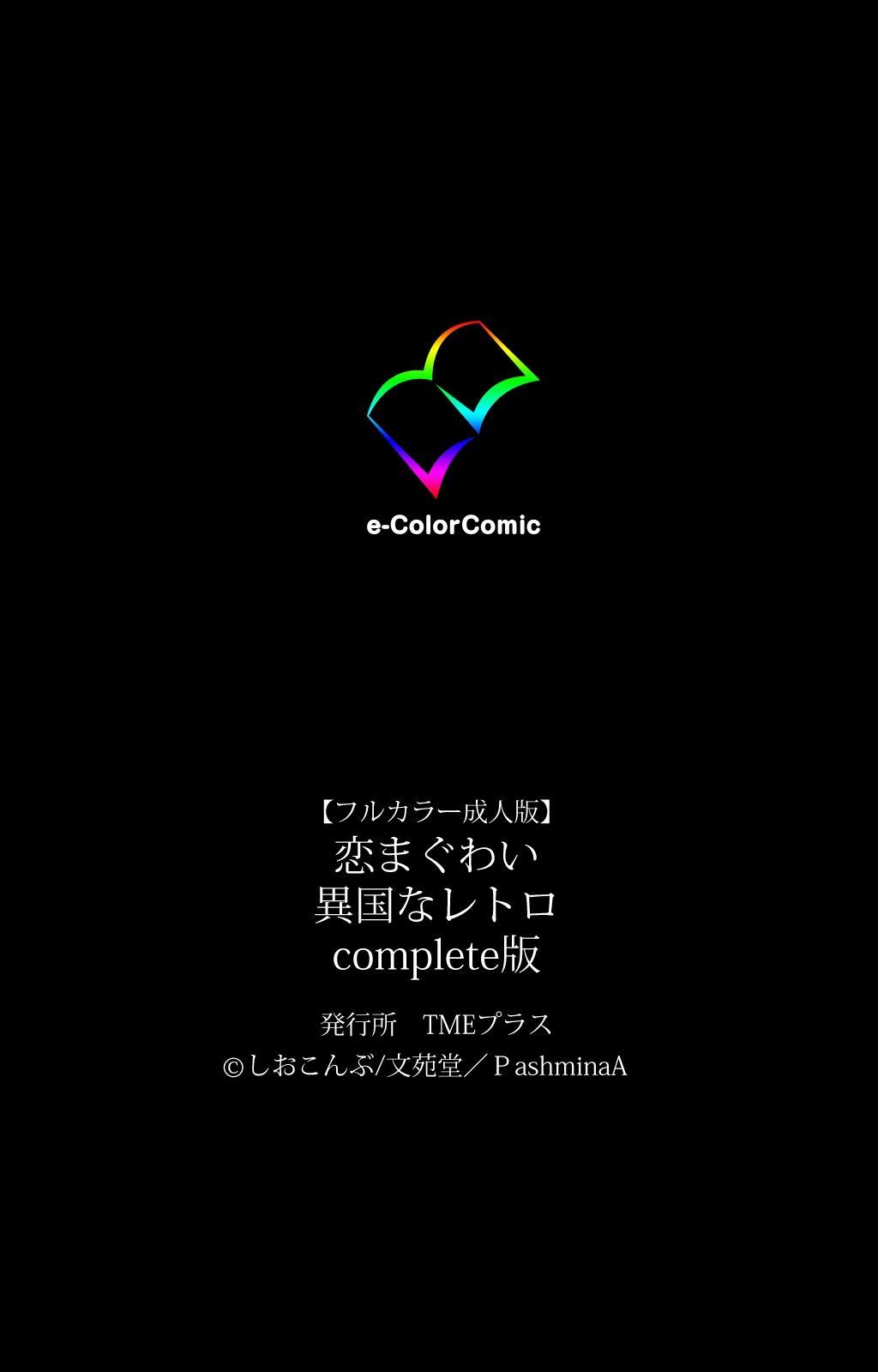 [Shiokonbu] Koimaguwai ~Ikoku na Retoro~ Complete Ban [Digital] 119