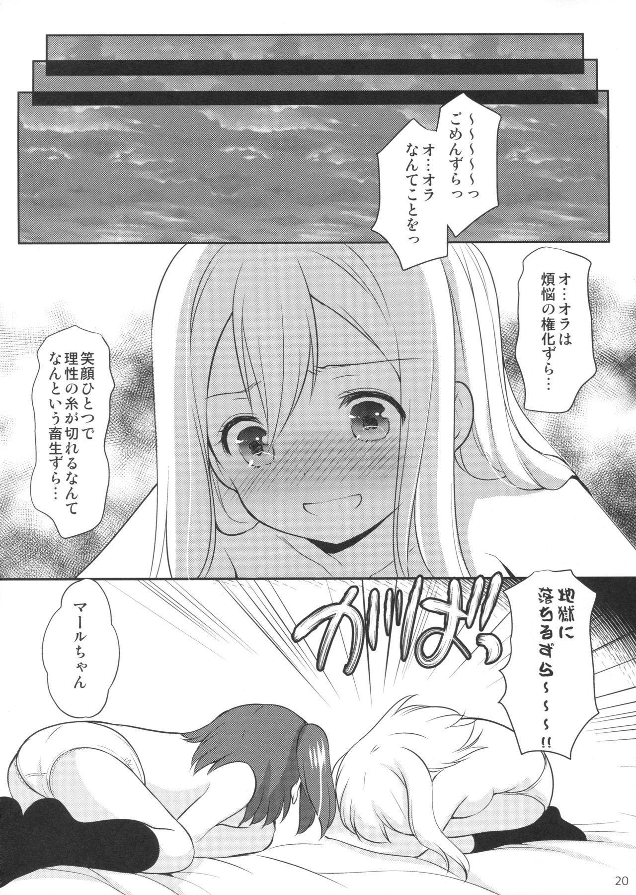 Ruby-chan wa Maru no Mono zura! 18