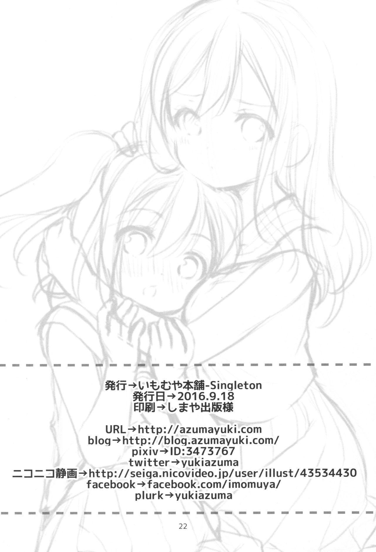 Ruby-chan wa Maru no Mono zura! 20