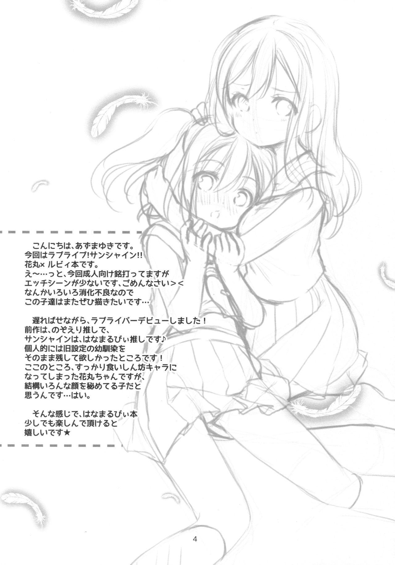 Ruby-chan wa Maru no Mono zura! 2
