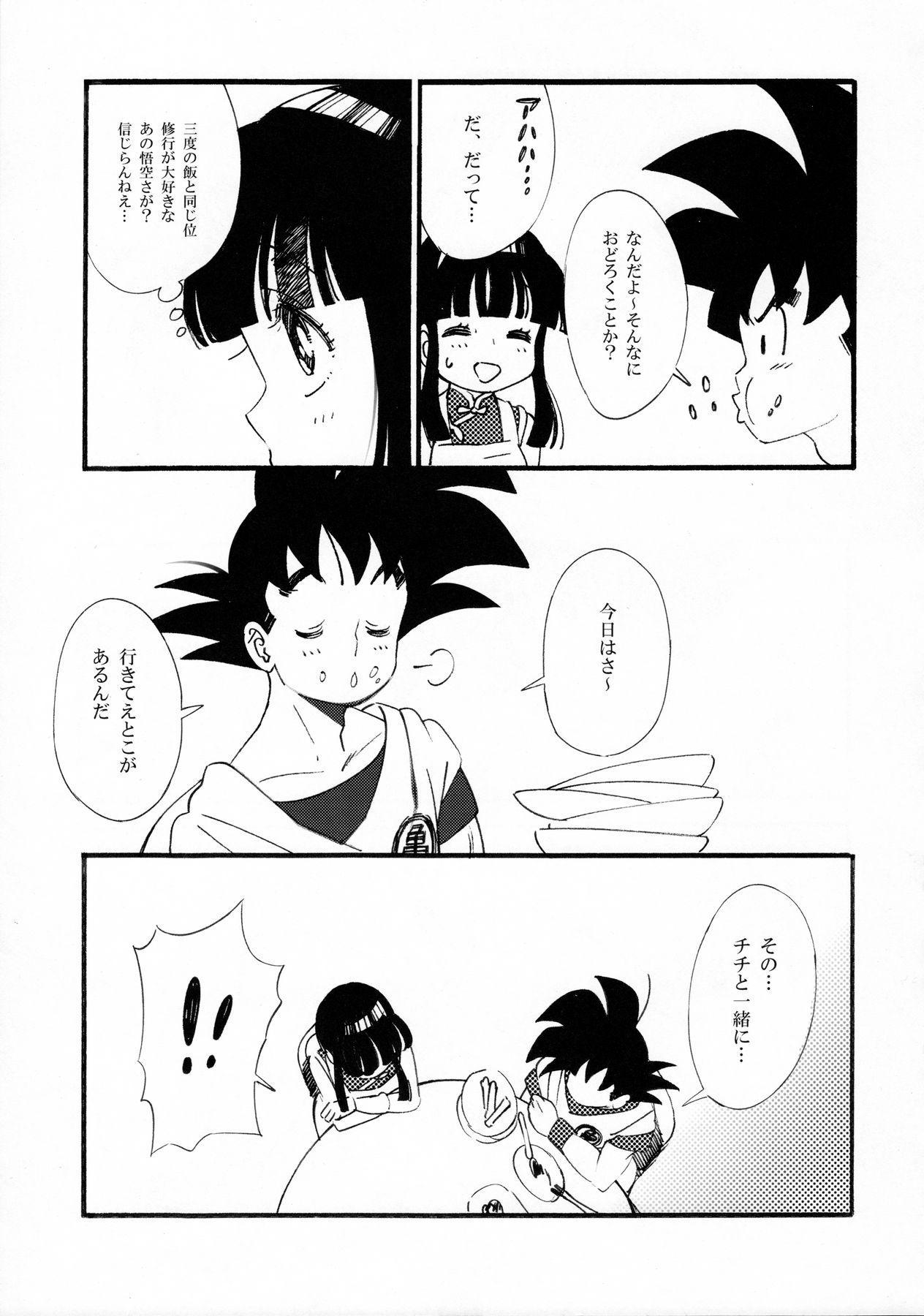Ora no Iukoto o Kikinasai! 11