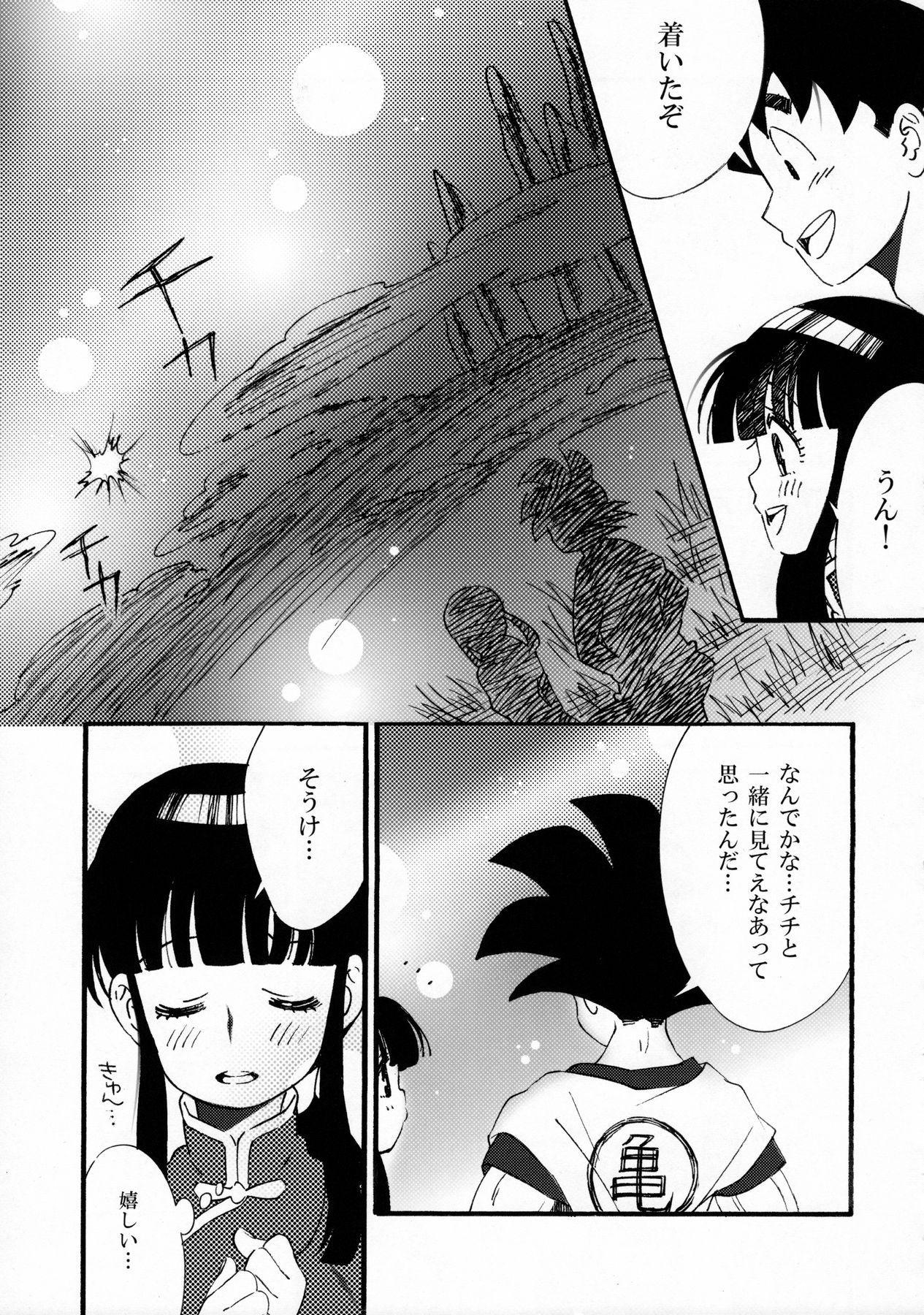 Ora no Iukoto o Kikinasai! 13