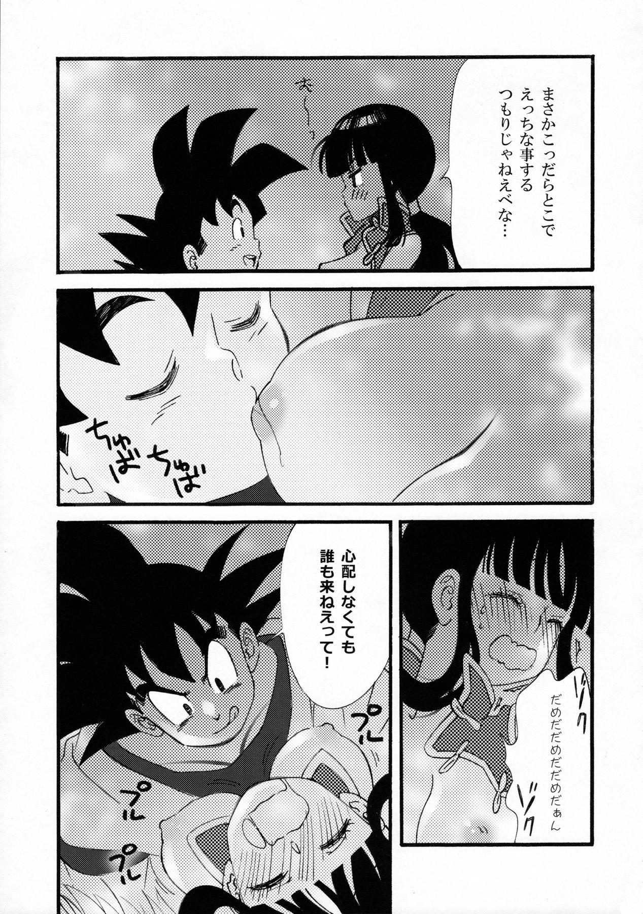 Ora no Iukoto o Kikinasai! 17