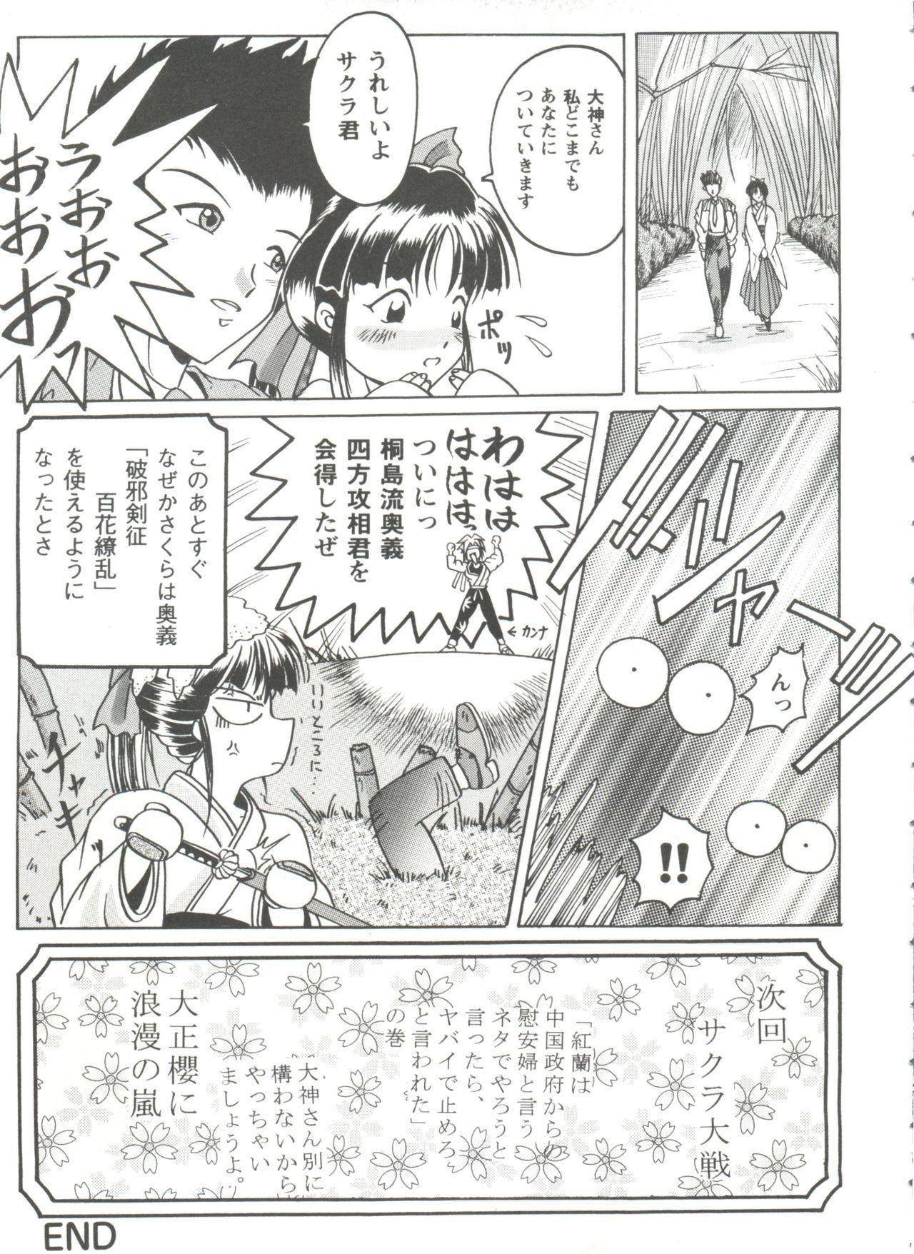 Girl's Parade Scene 4 19