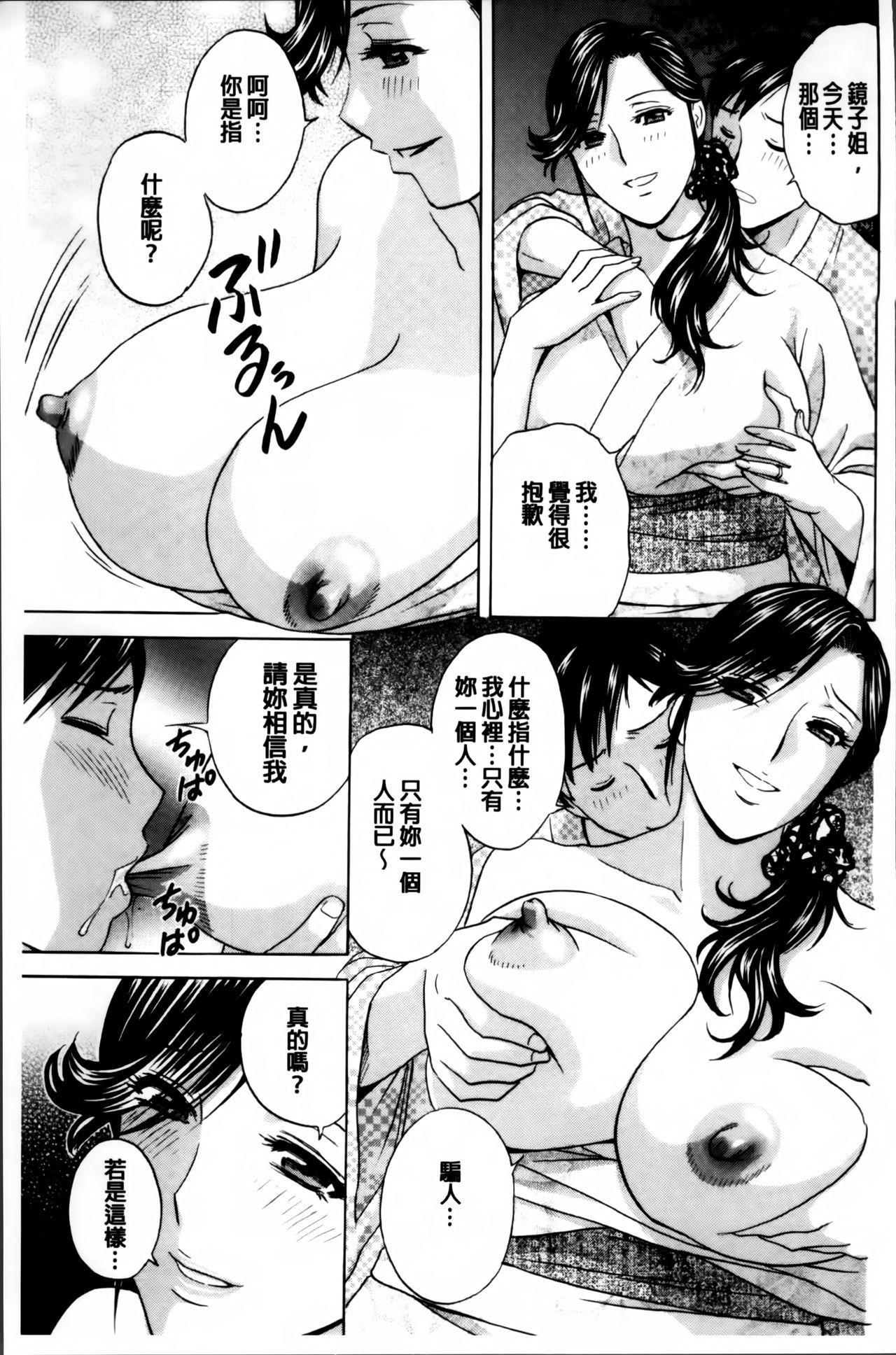 Midara Shimai Asobi 109