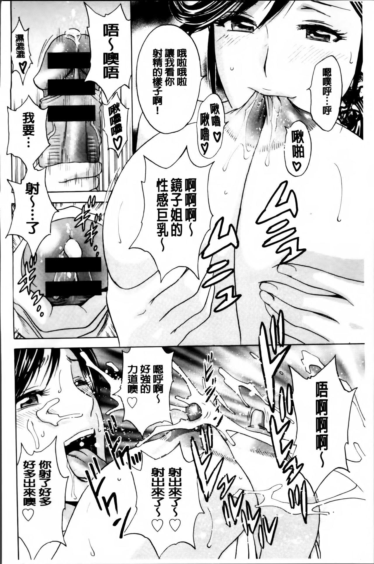 Midara Shimai Asobi 112