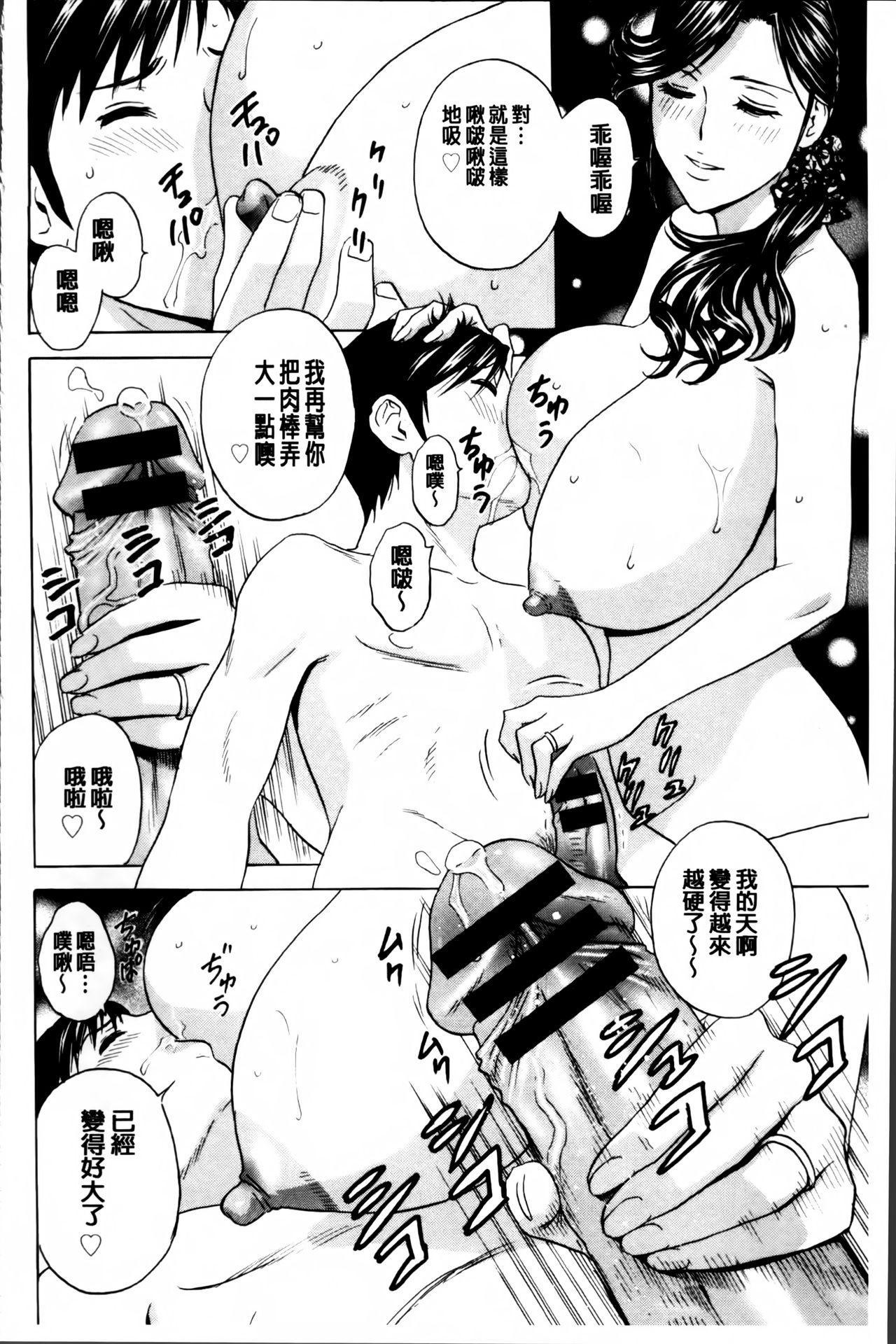 Midara Shimai Asobi 114