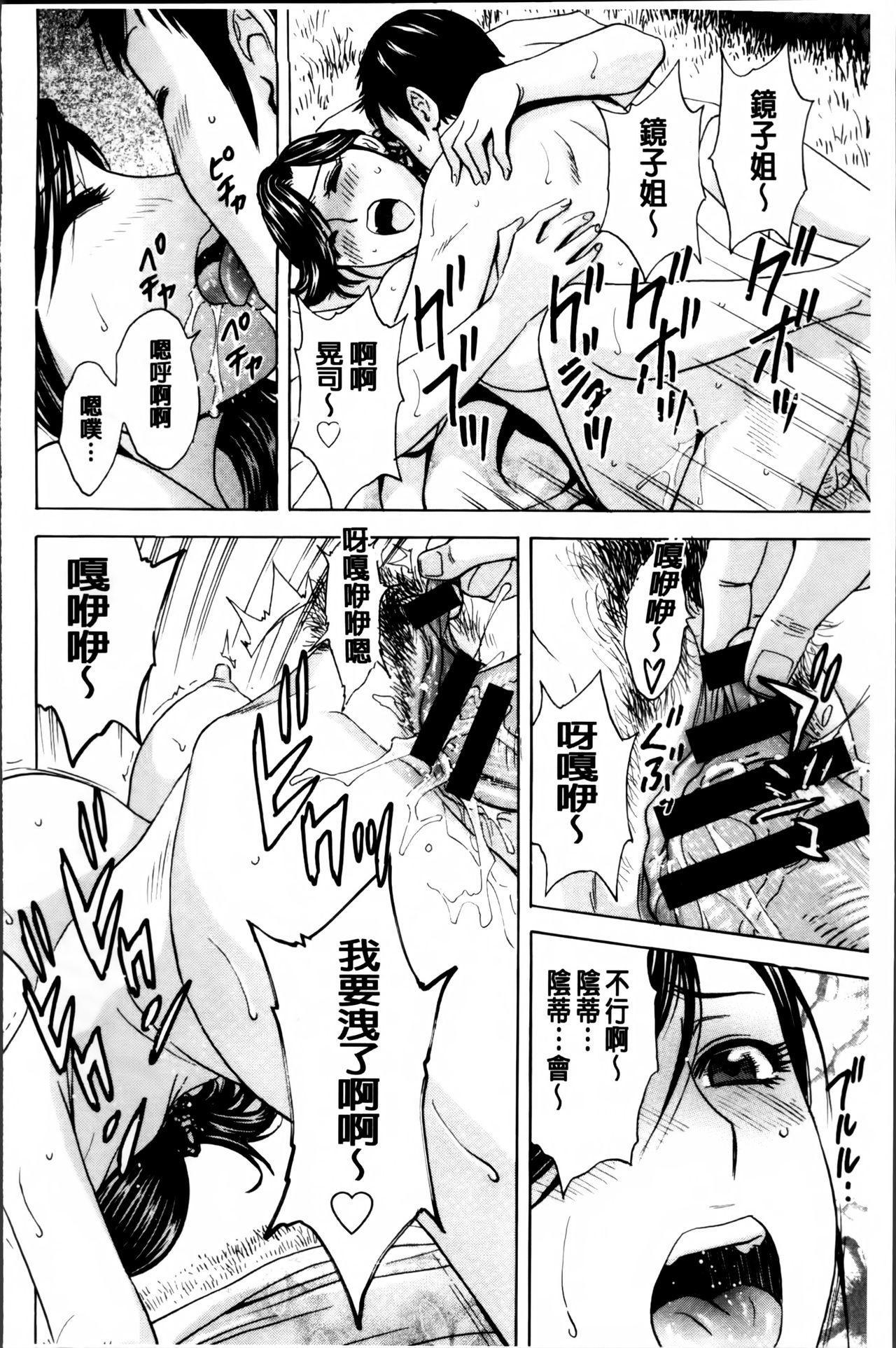 Midara Shimai Asobi 118
