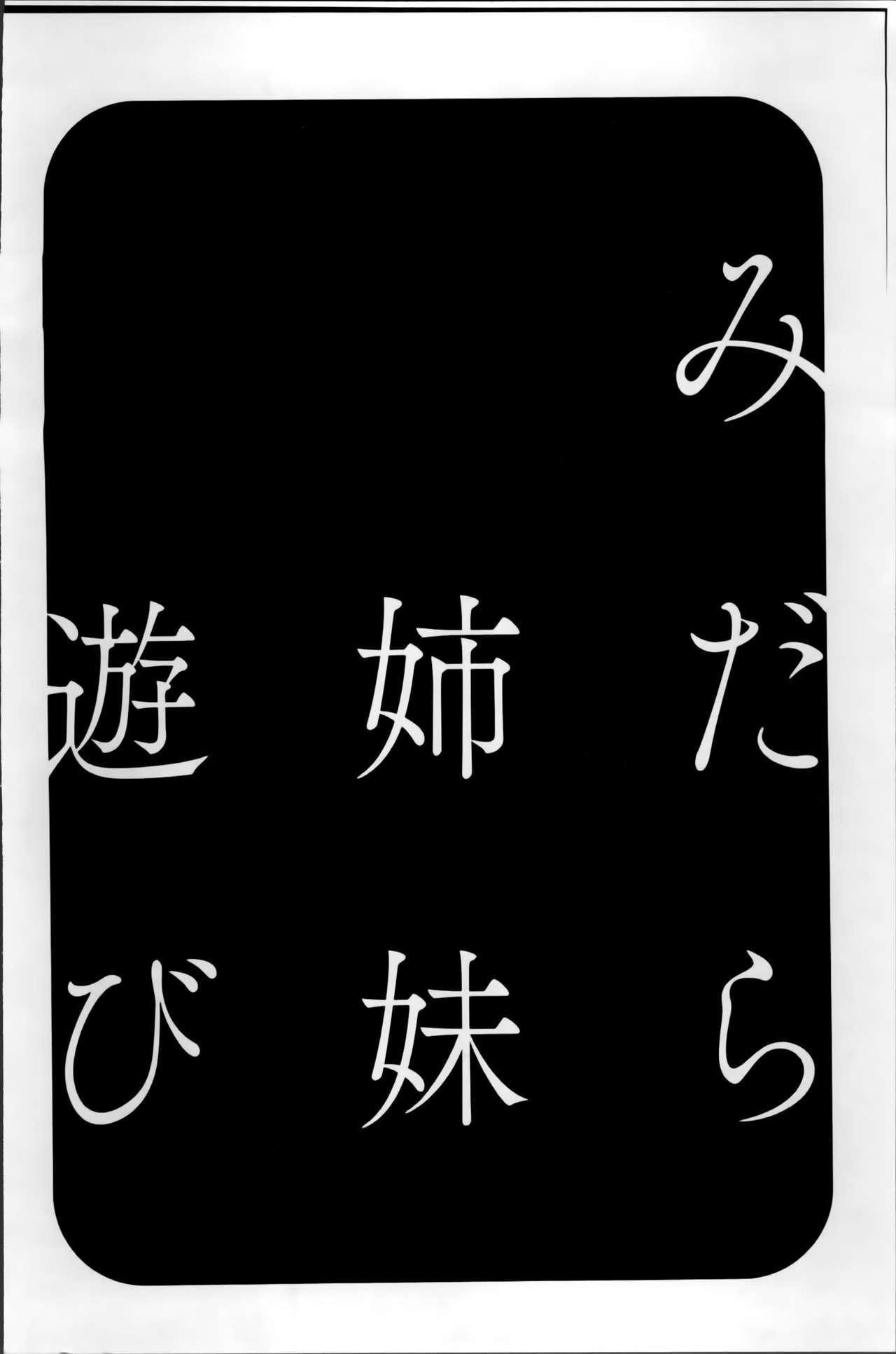 Midara Shimai Asobi 124