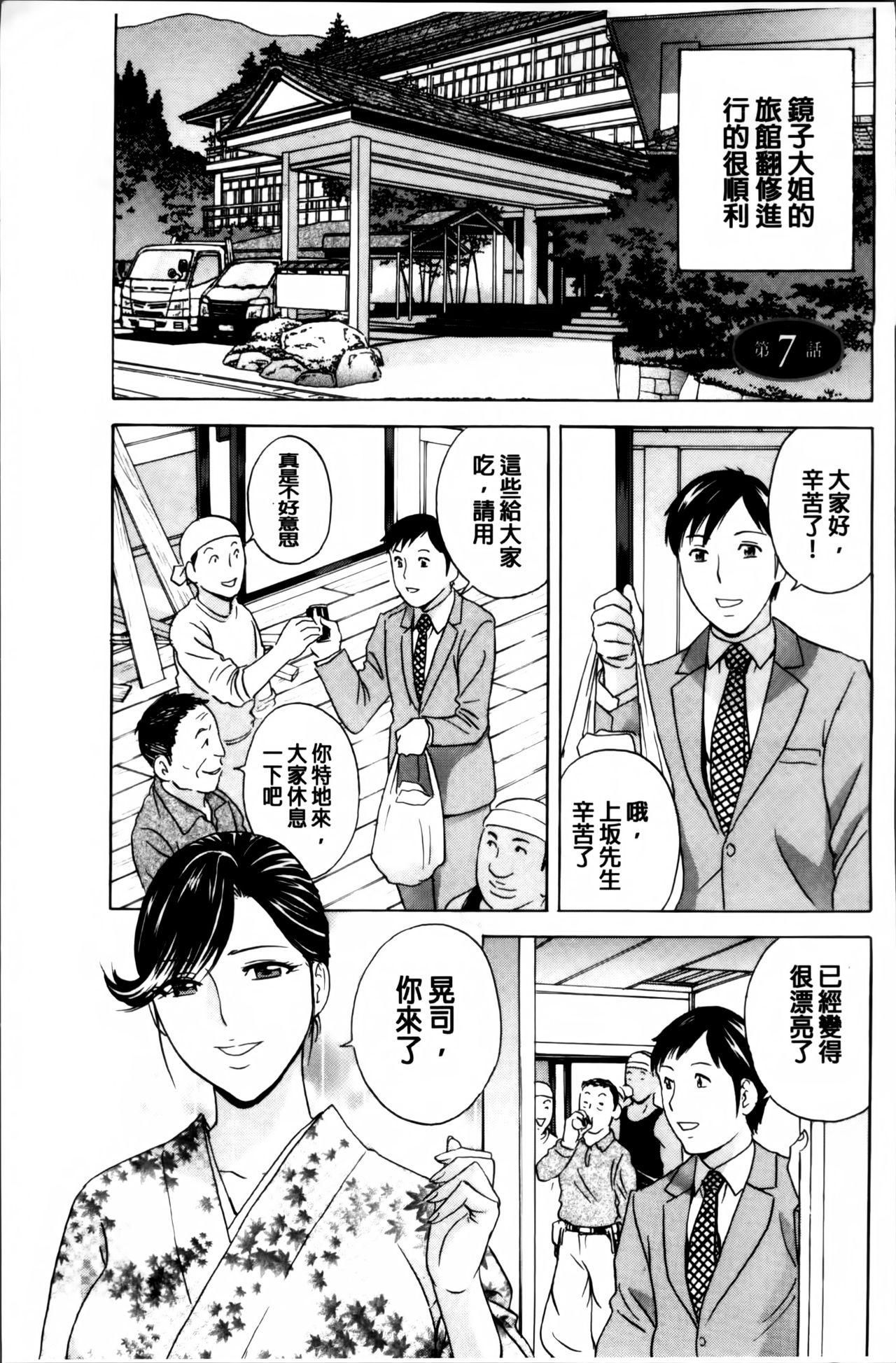 Midara Shimai Asobi 125