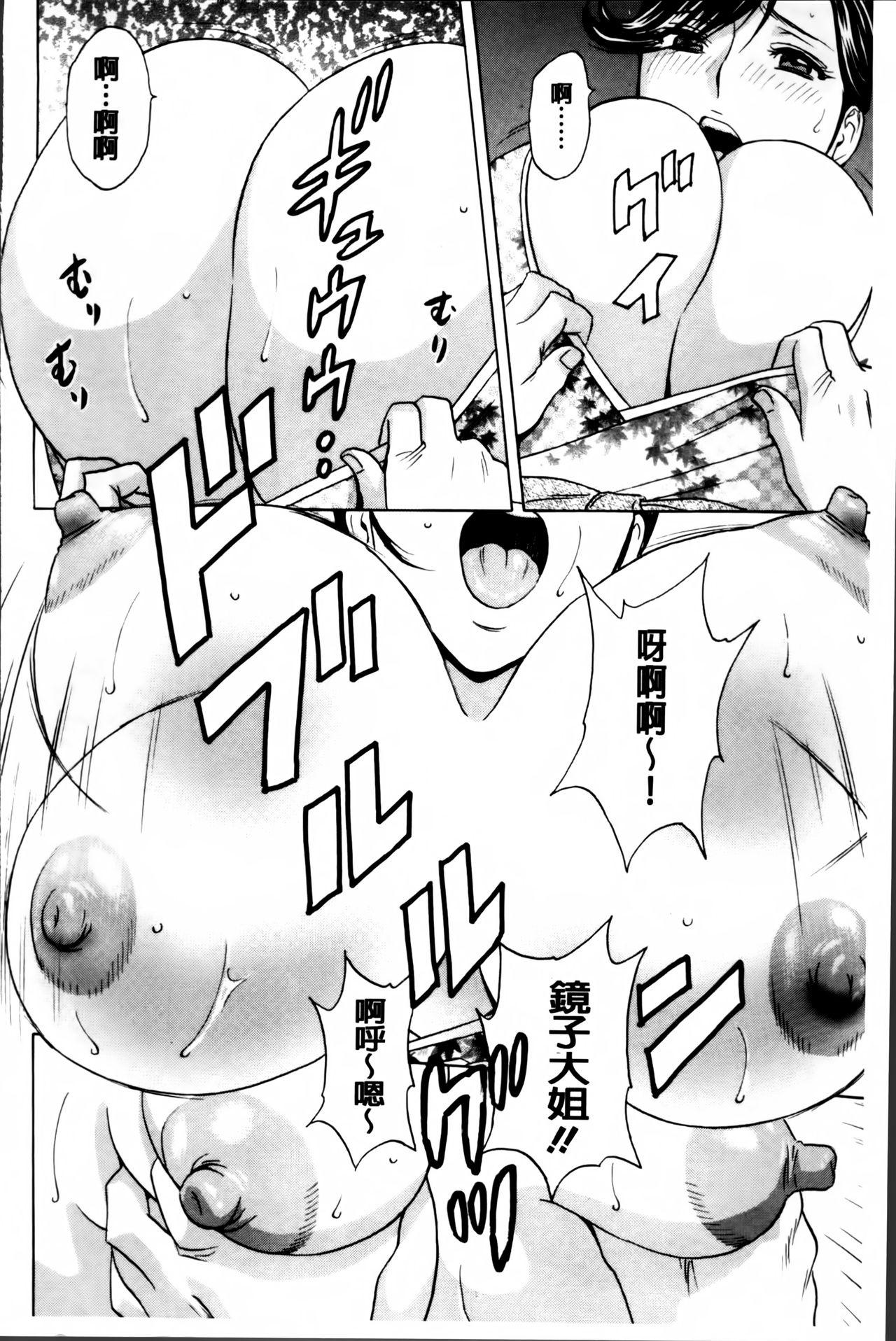 Midara Shimai Asobi 132