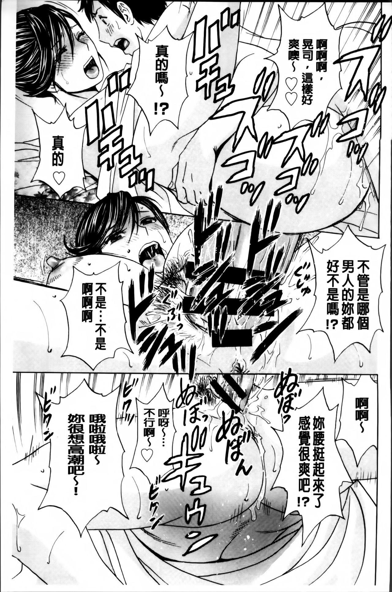 Midara Shimai Asobi 137