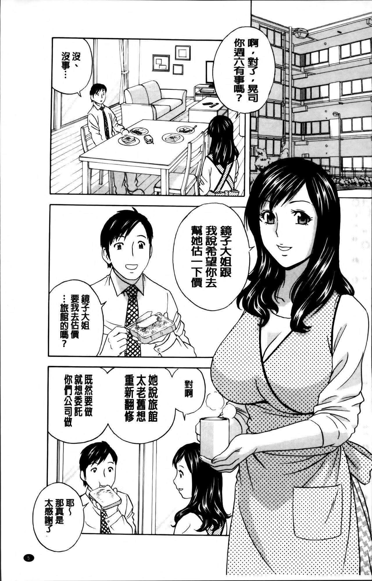 Midara Shimai Asobi 13