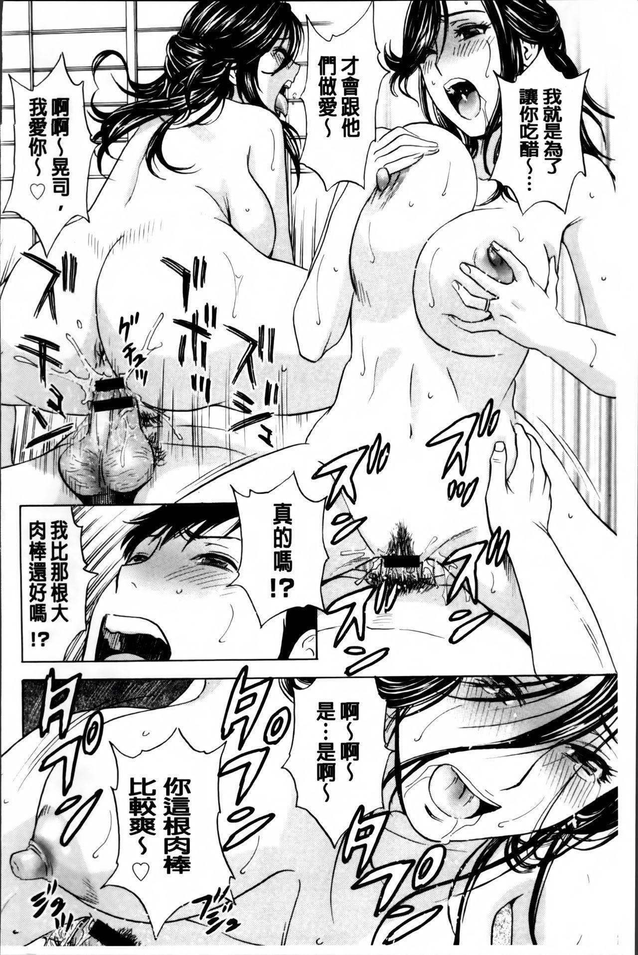 Midara Shimai Asobi 140