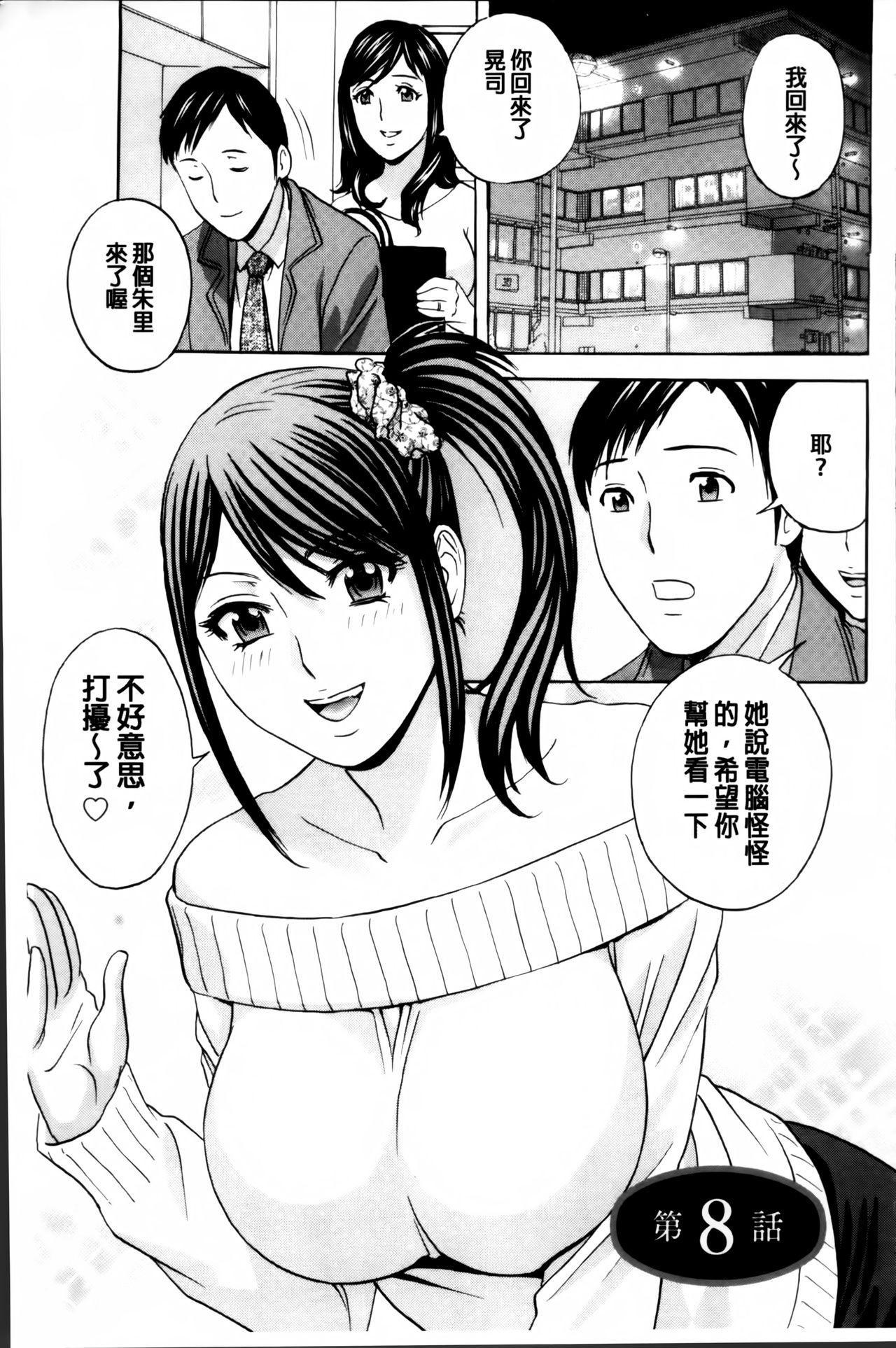 Midara Shimai Asobi 143