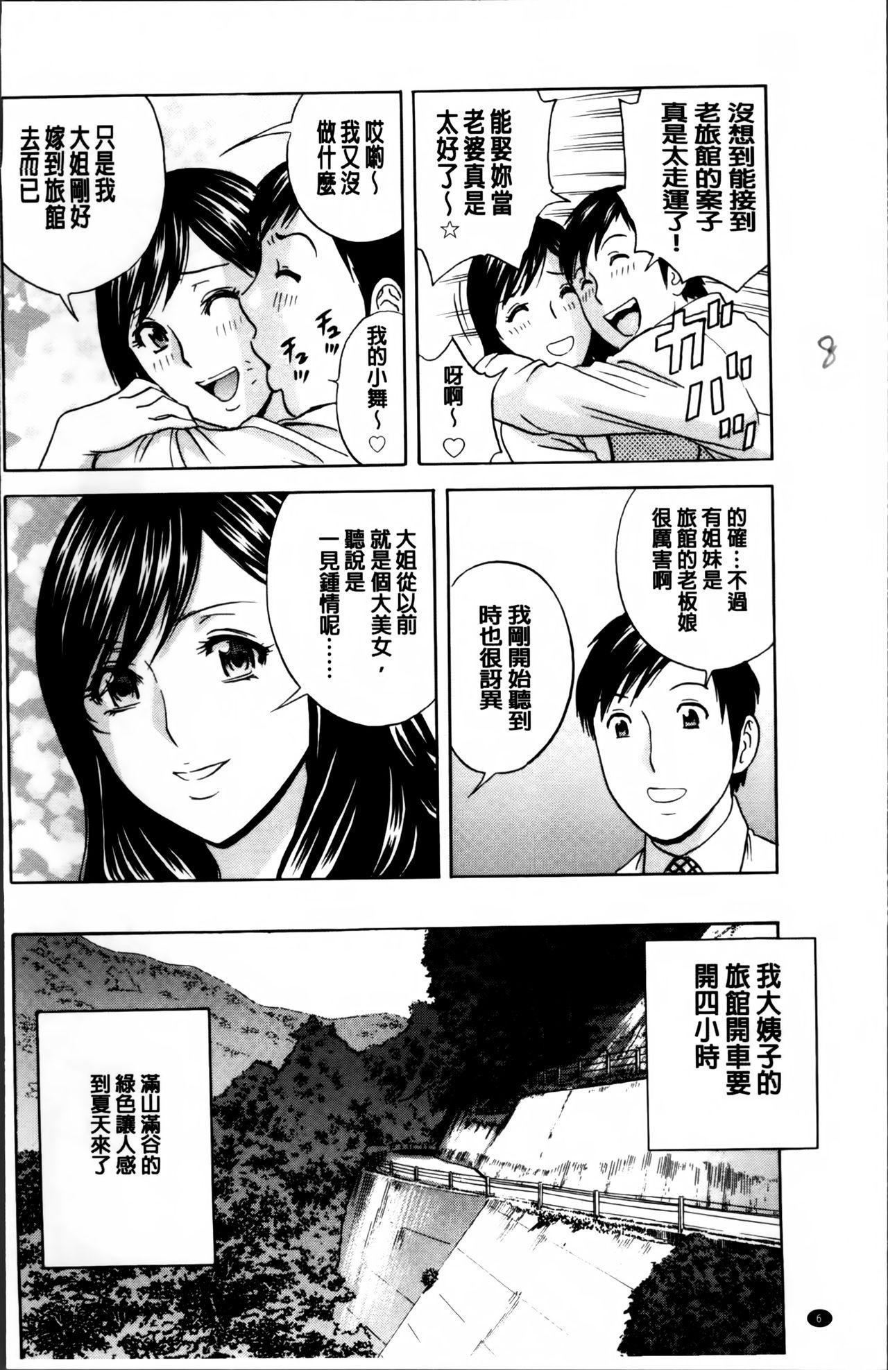 Midara Shimai Asobi 14