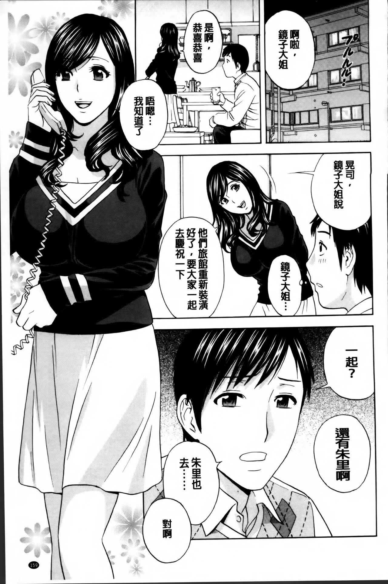 Midara Shimai Asobi 167