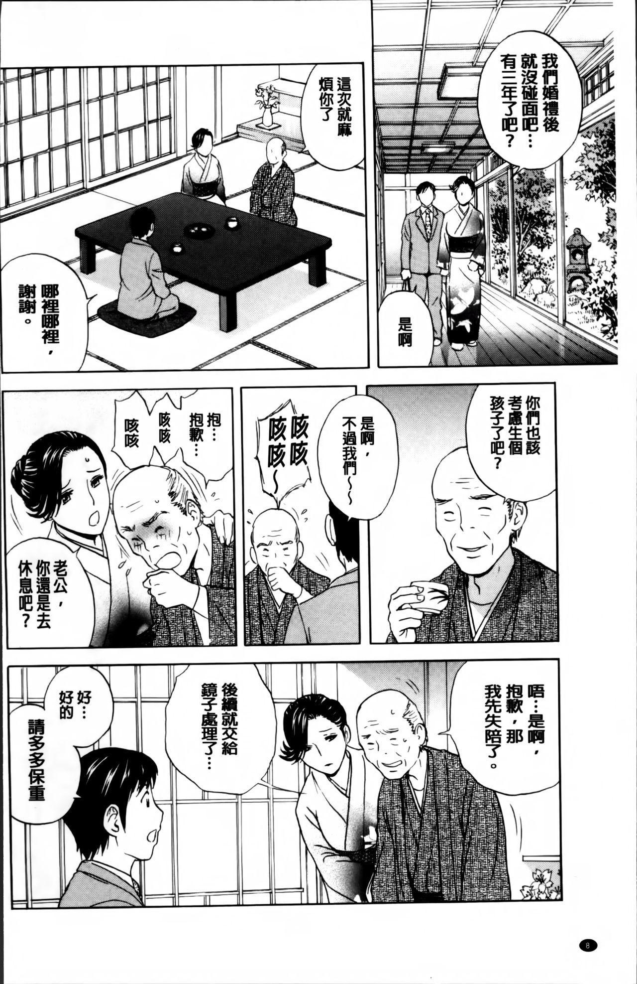 Midara Shimai Asobi 16