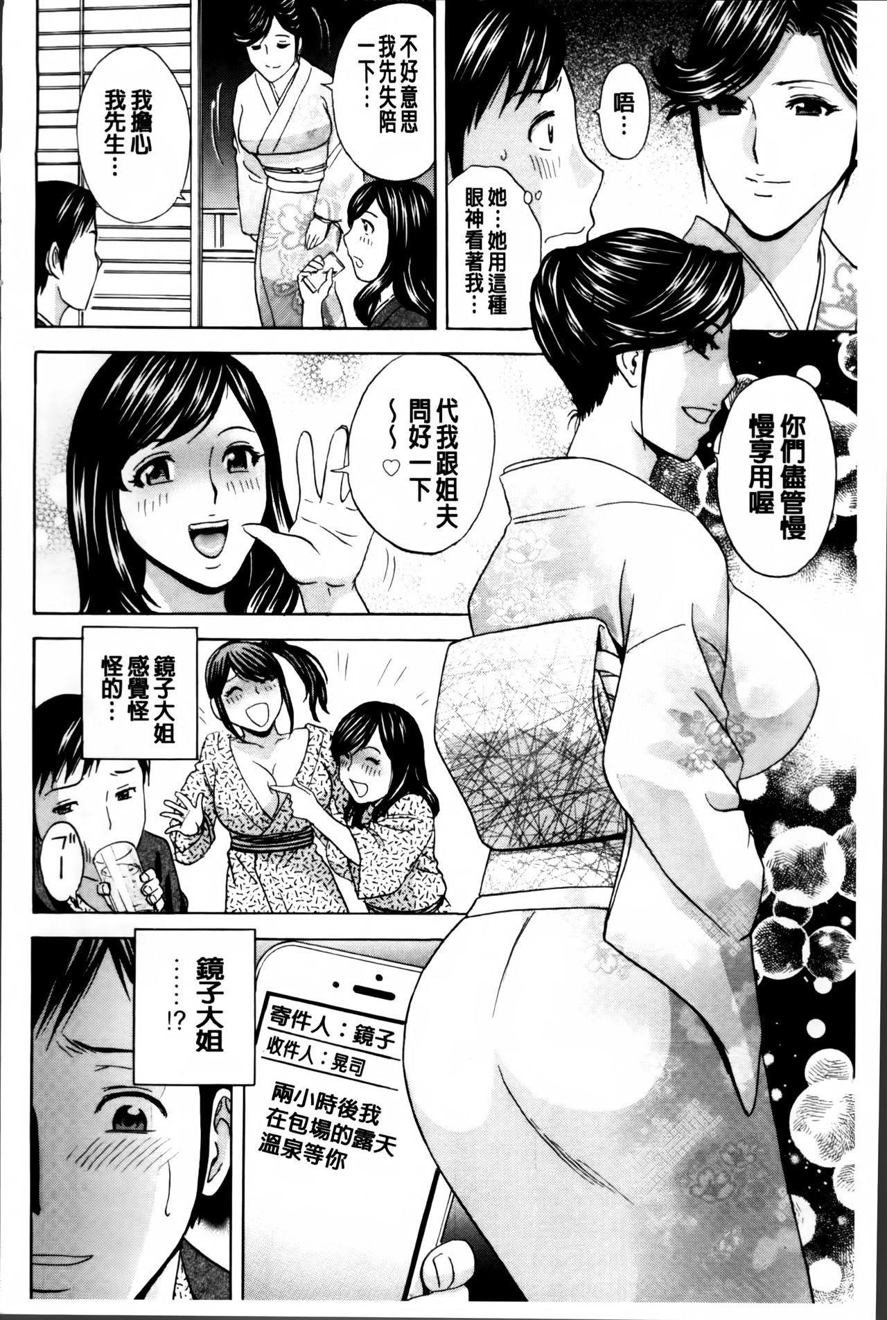 Midara Shimai Asobi 170