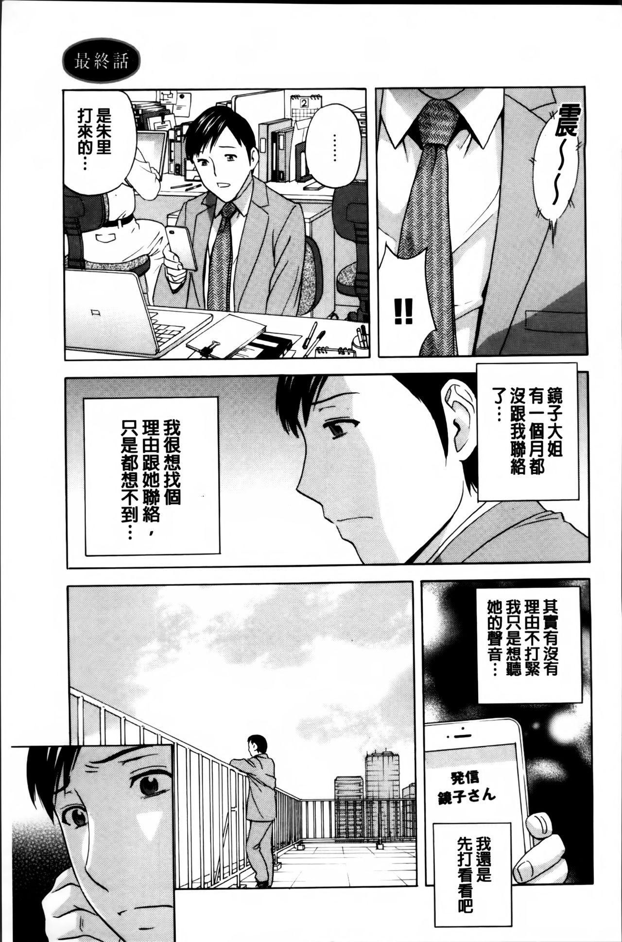 Midara Shimai Asobi 183