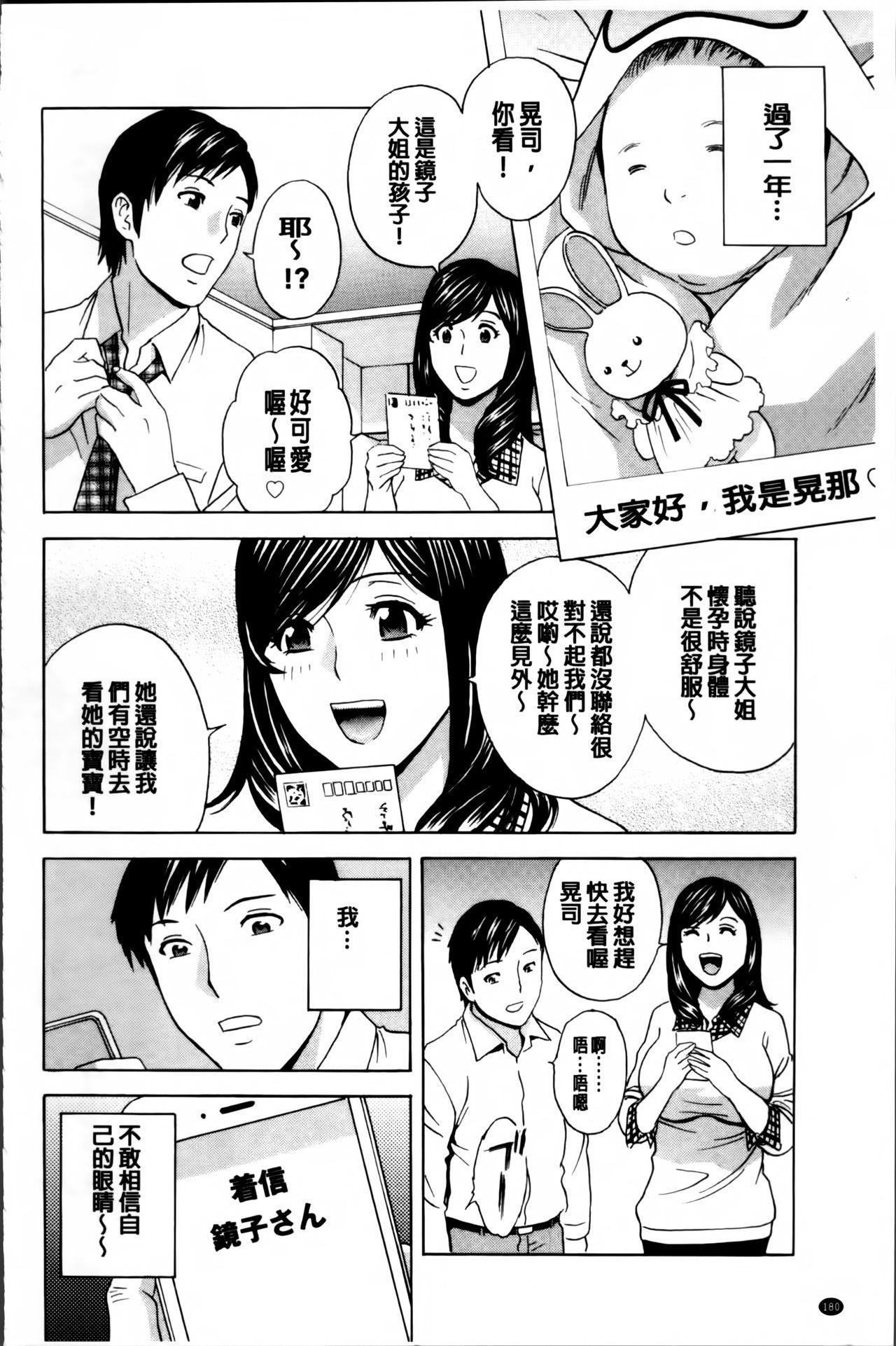 Midara Shimai Asobi 188