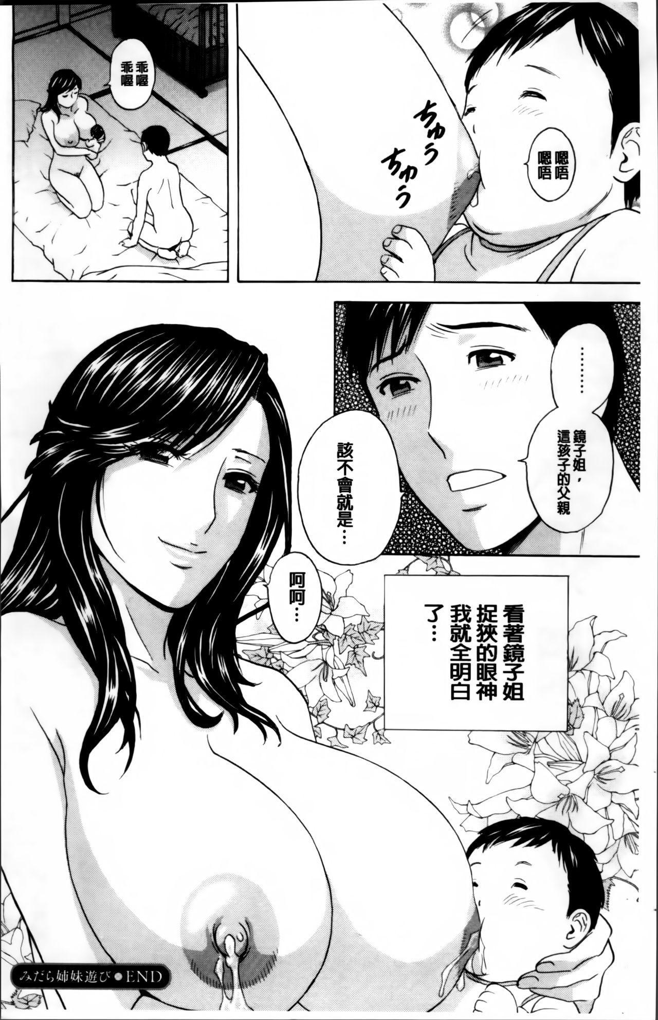 Midara Shimai Asobi 200