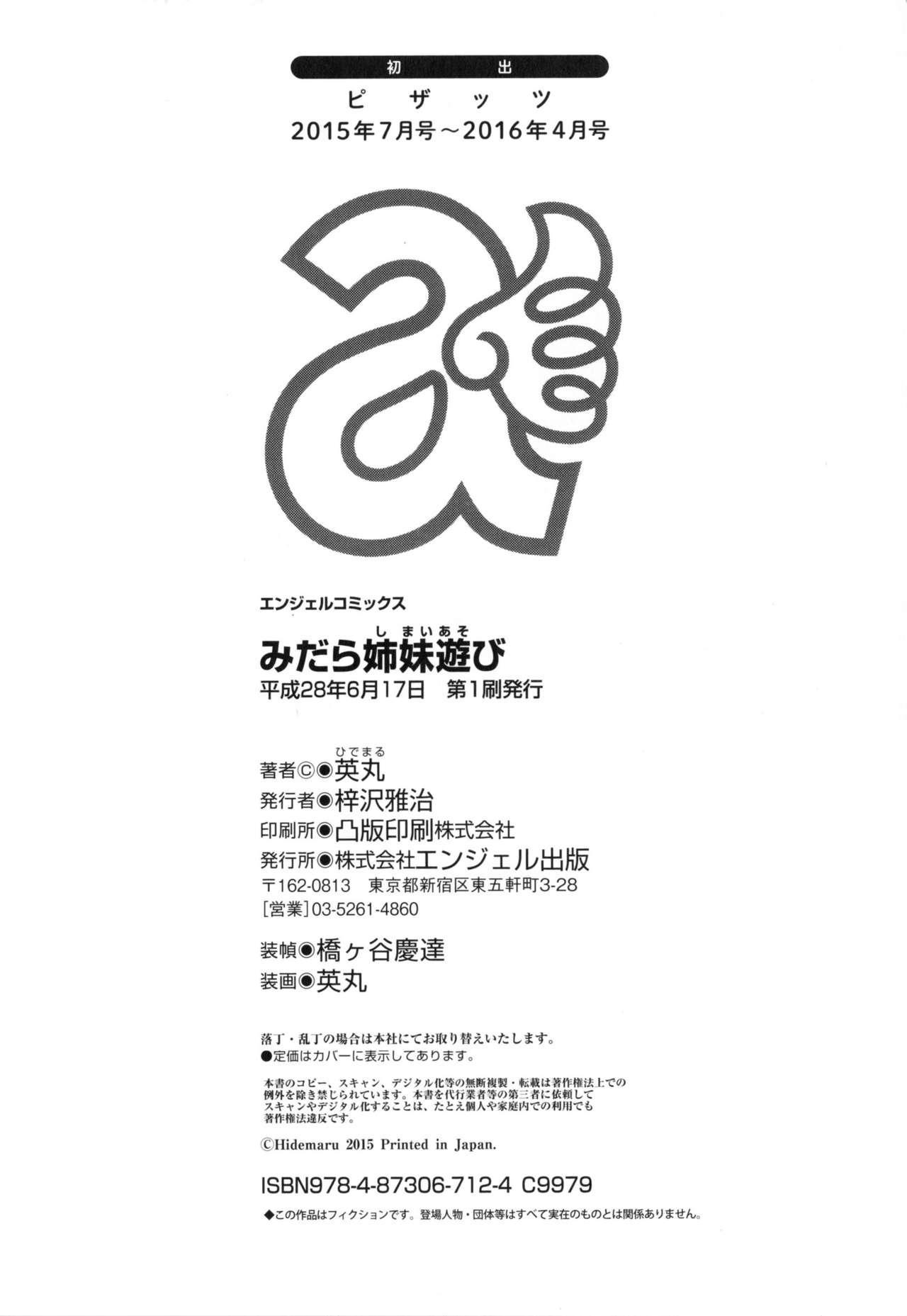 Midara Shimai Asobi 204