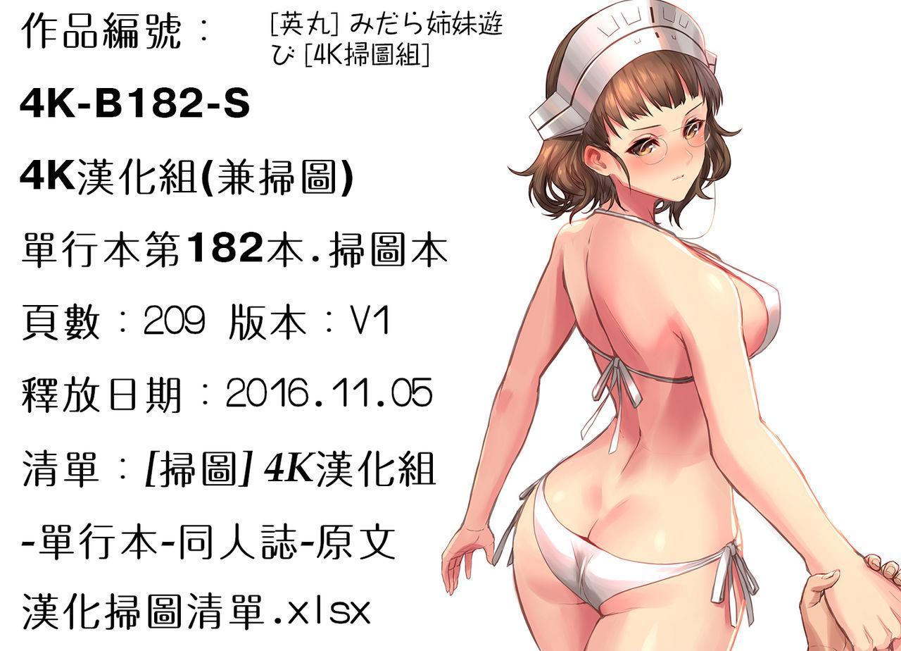 Midara Shimai Asobi 208